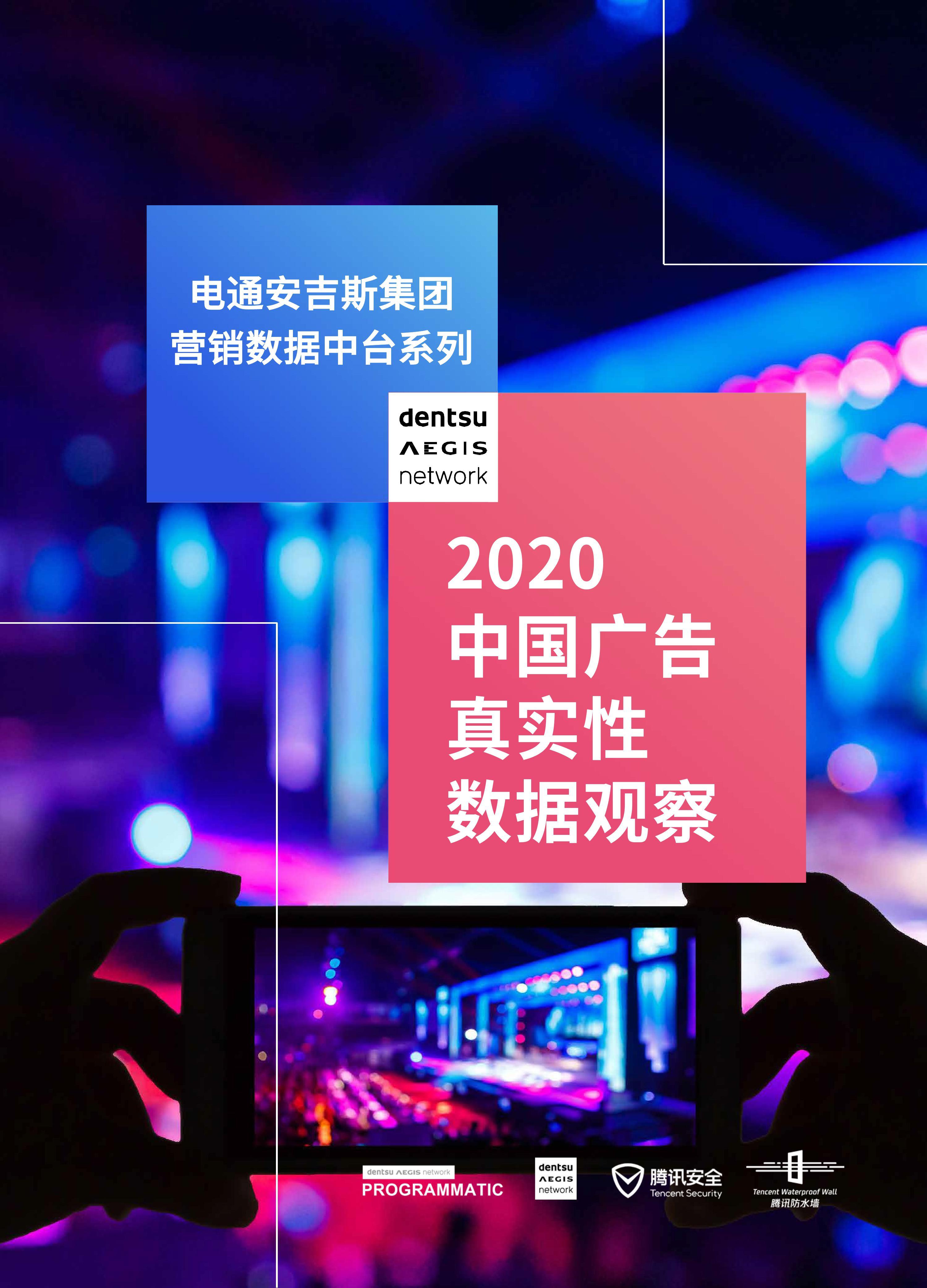 电通安吉斯&腾讯安全:2020中国广告真实性数据观察
