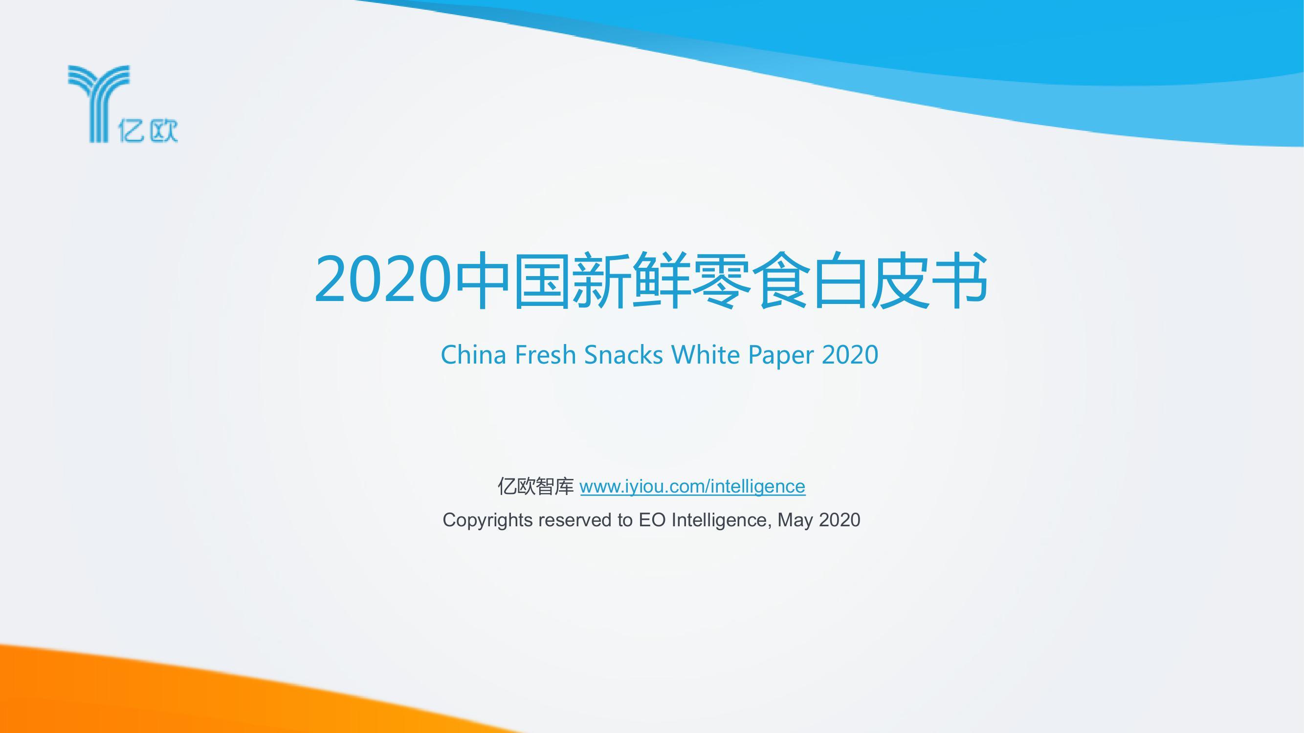 亿欧智库:2020中国新鲜零食白皮书(附下载)