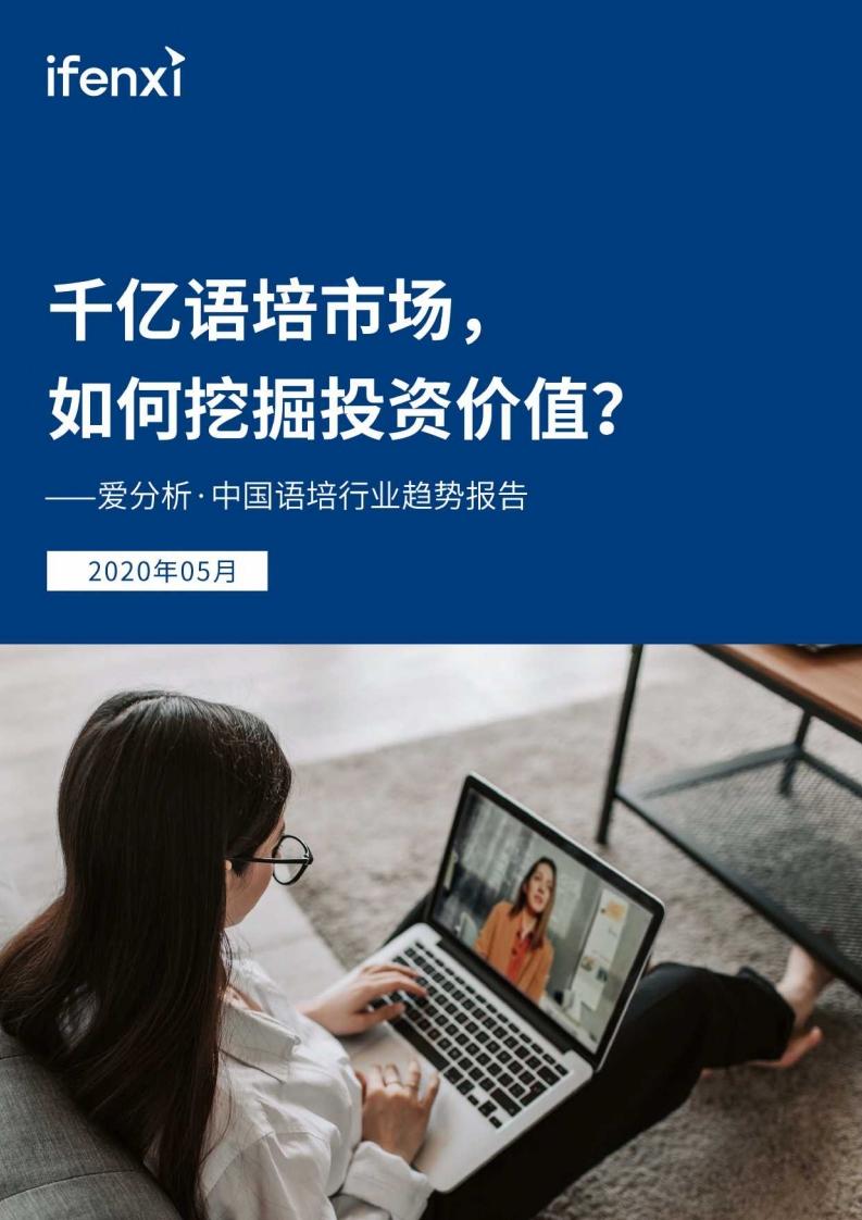 爱分析:2020中国语言培训行业趋势报告(附下载)
