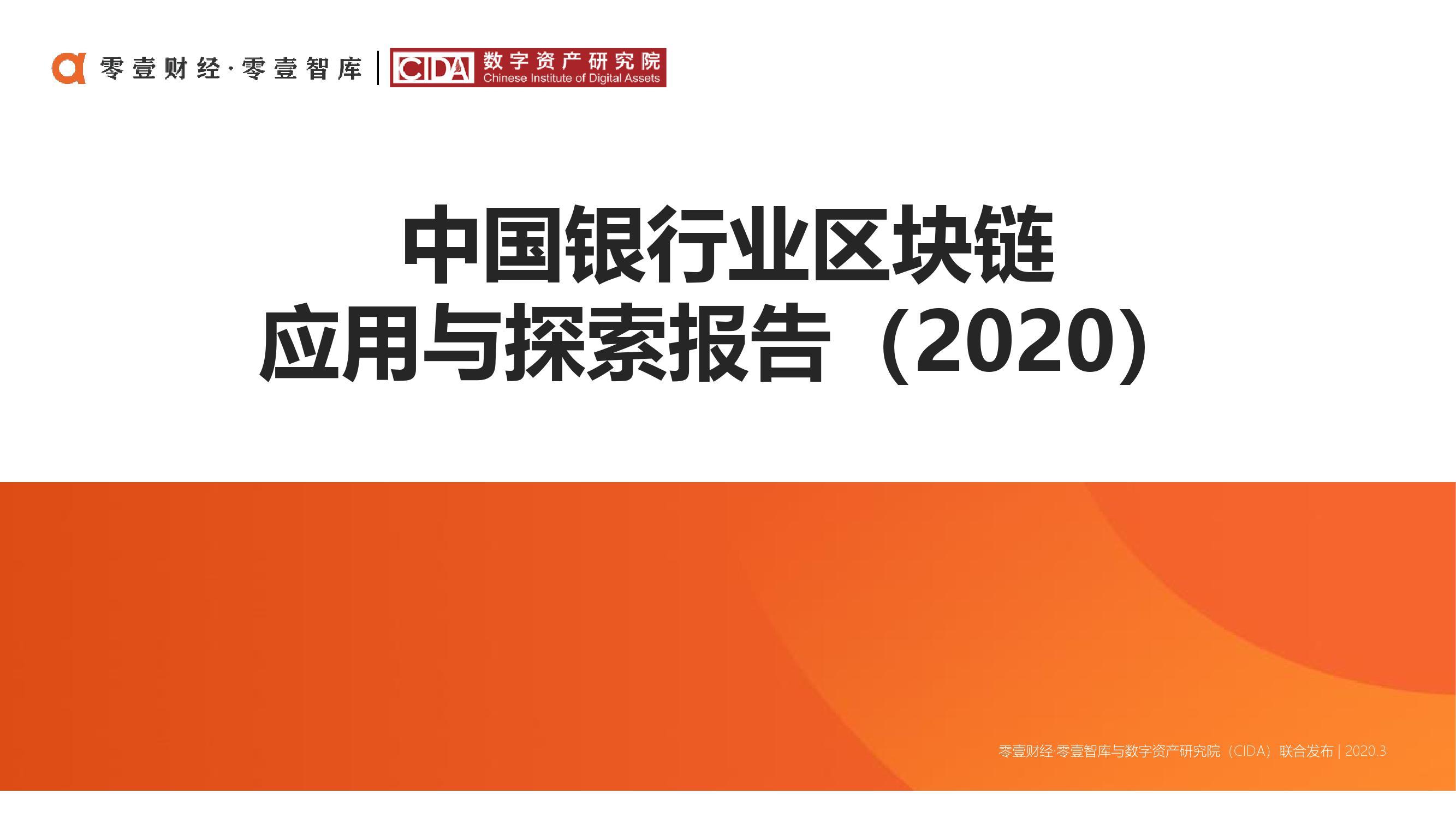 零壹智库:2020中国银行业区块链应用与探索报告(附下载)