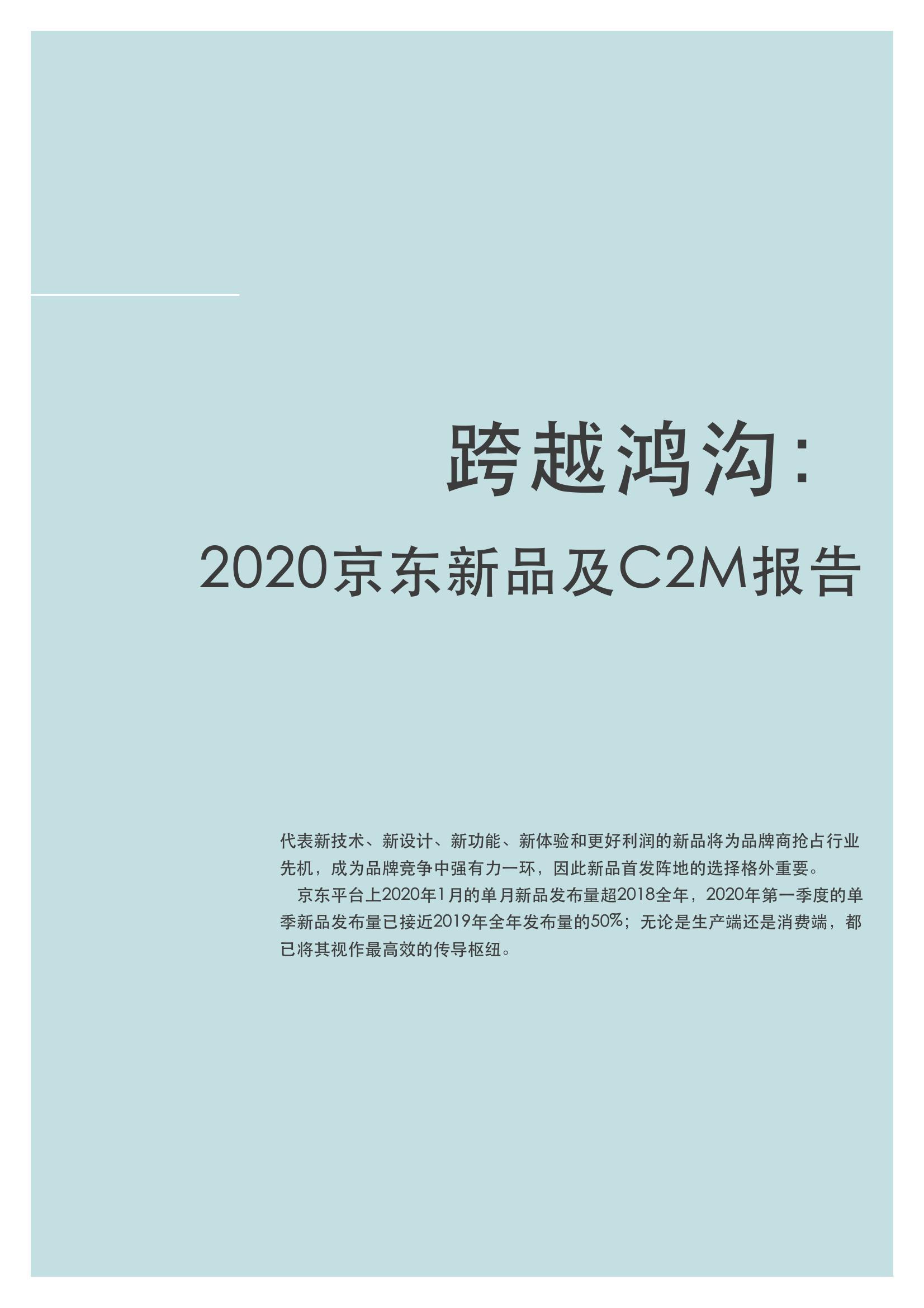 """京东研究院:2020京东""""新品""""及C2M报告(附下载)"""