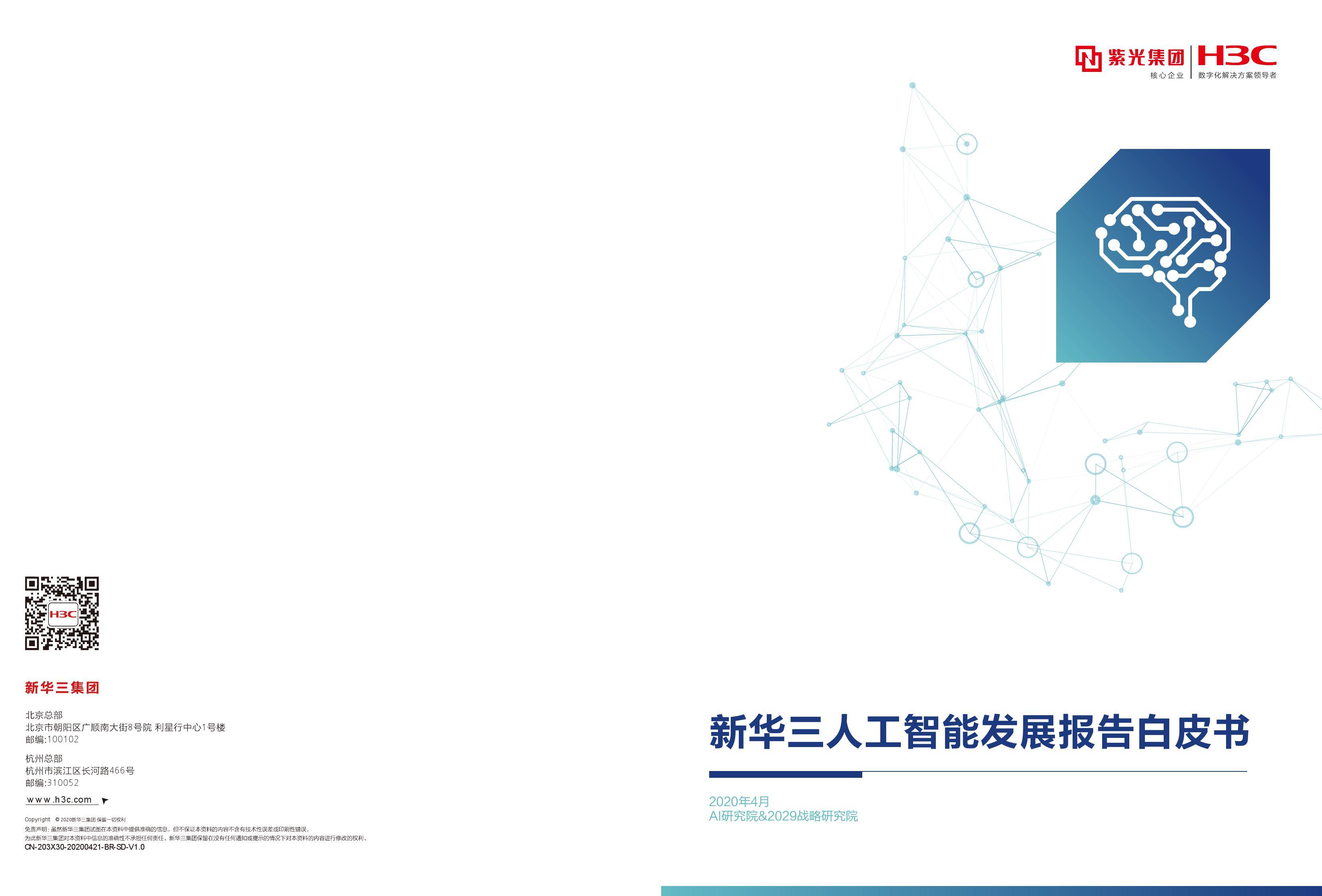 新华三:2020人工智能发展报告白皮书(附下载)