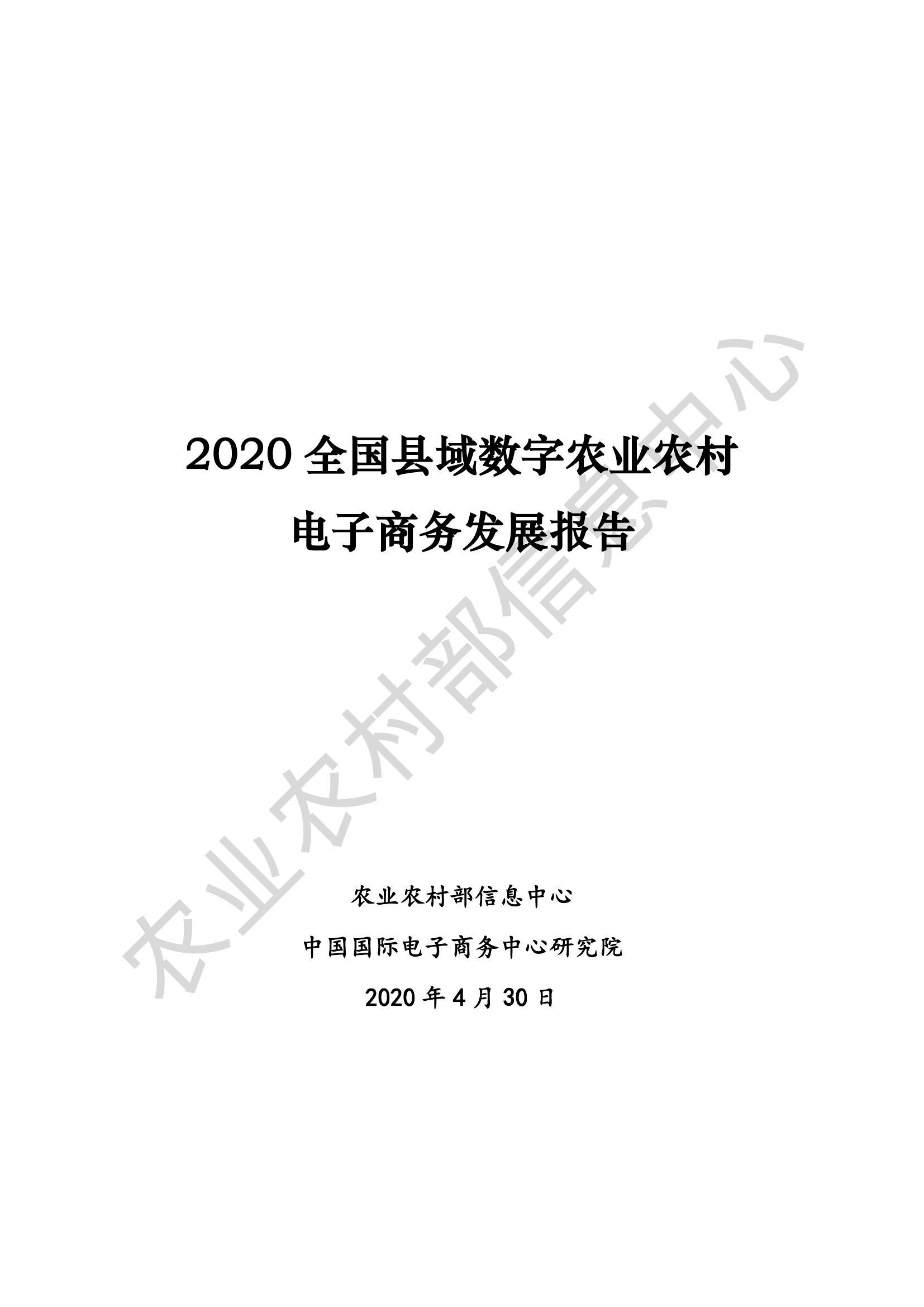 农业农村部:2020全国县域数字农业农村电子商务发展报告