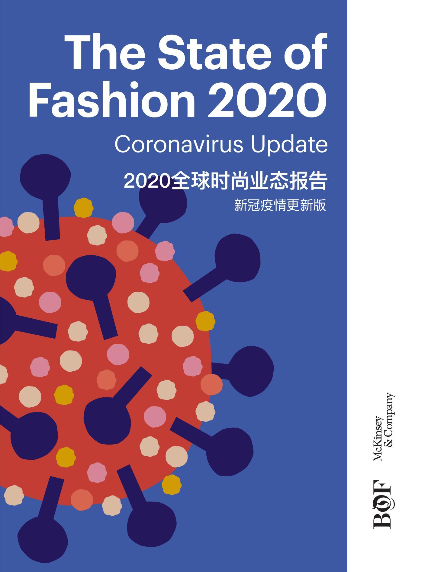 新冠疫情更新版:2020全球时尚业态报告