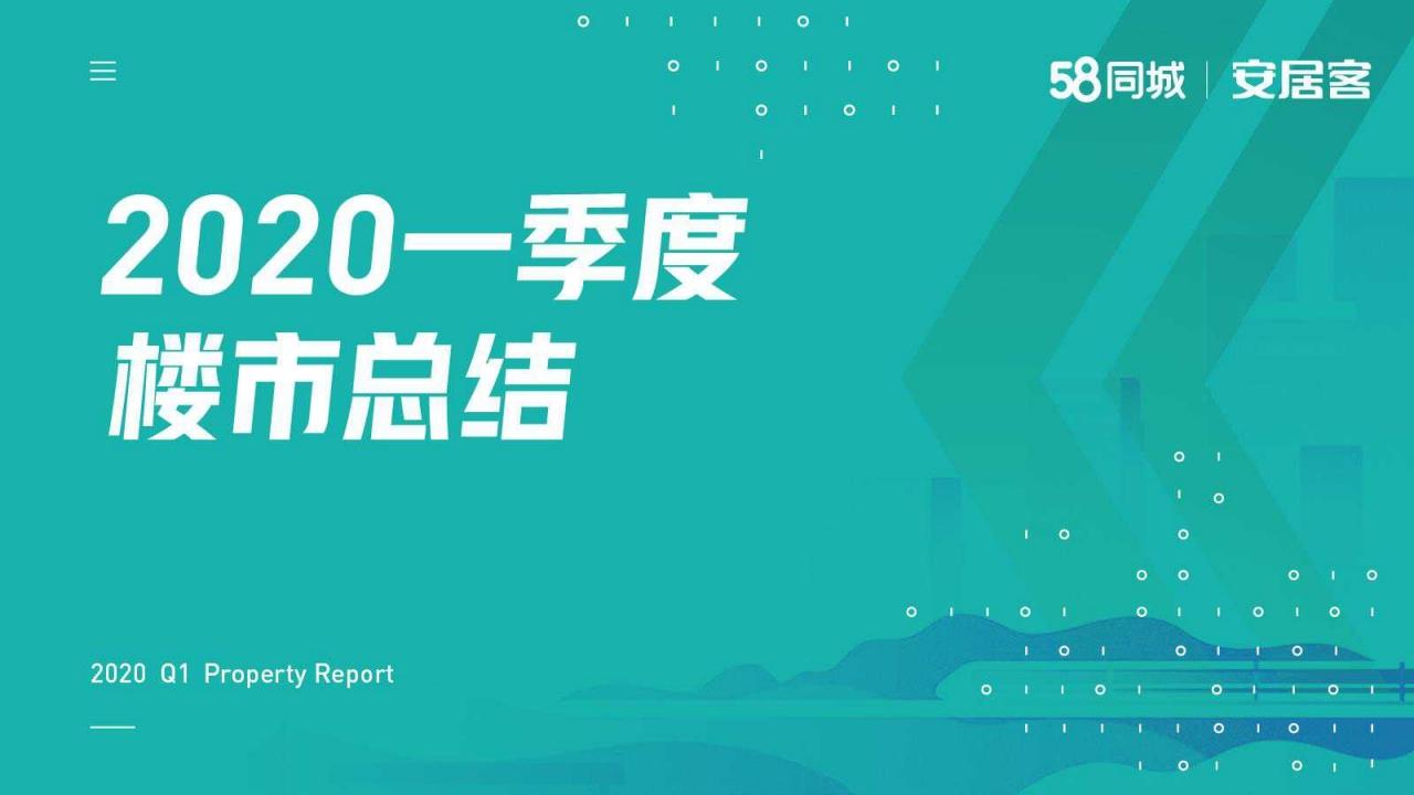 58安居客:2020年一季度楼市总结(附下载)