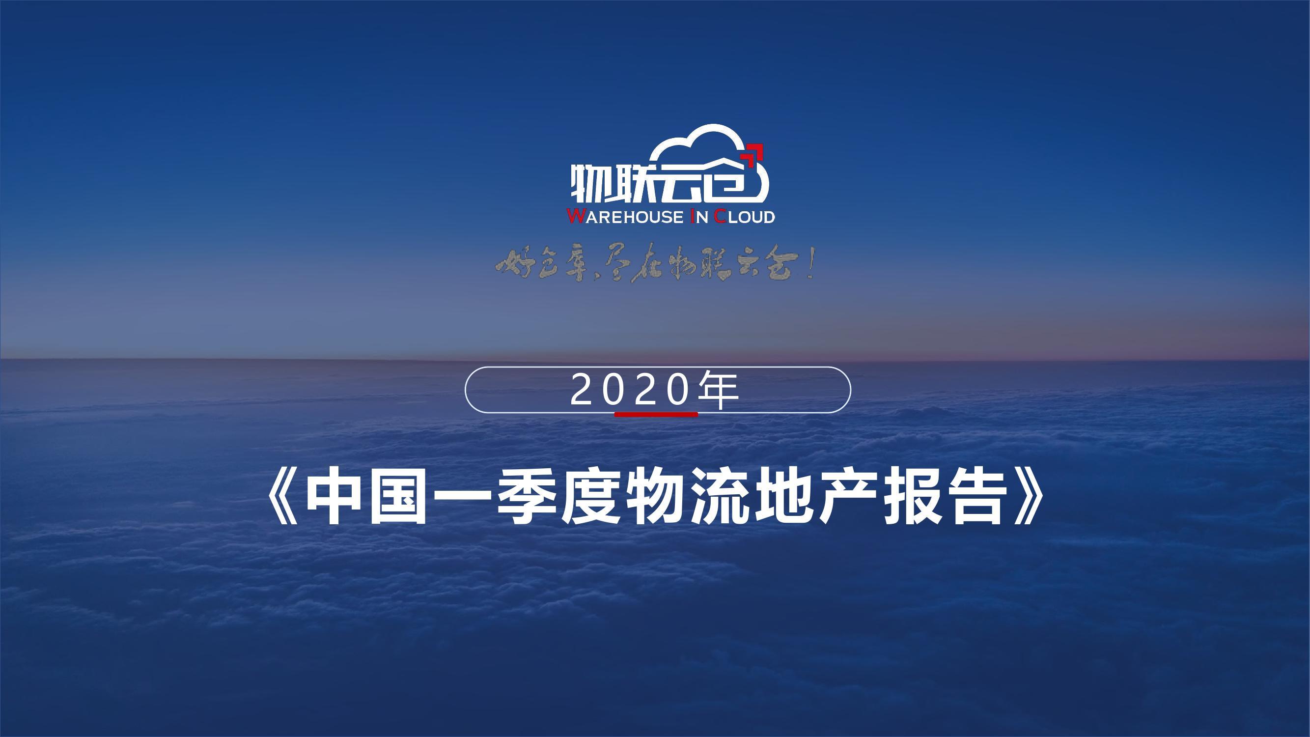 物联云仓:2020年一季度物流地产报告(附下载)