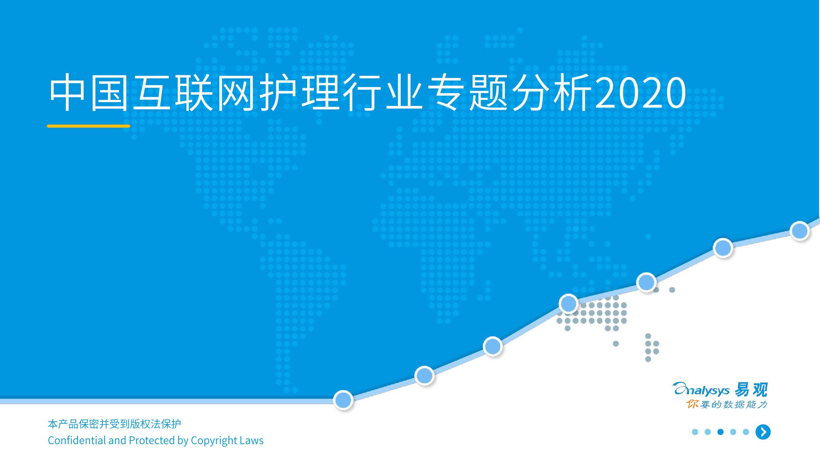 易观:2020年中国互联网护理行业专题分析(附下载)