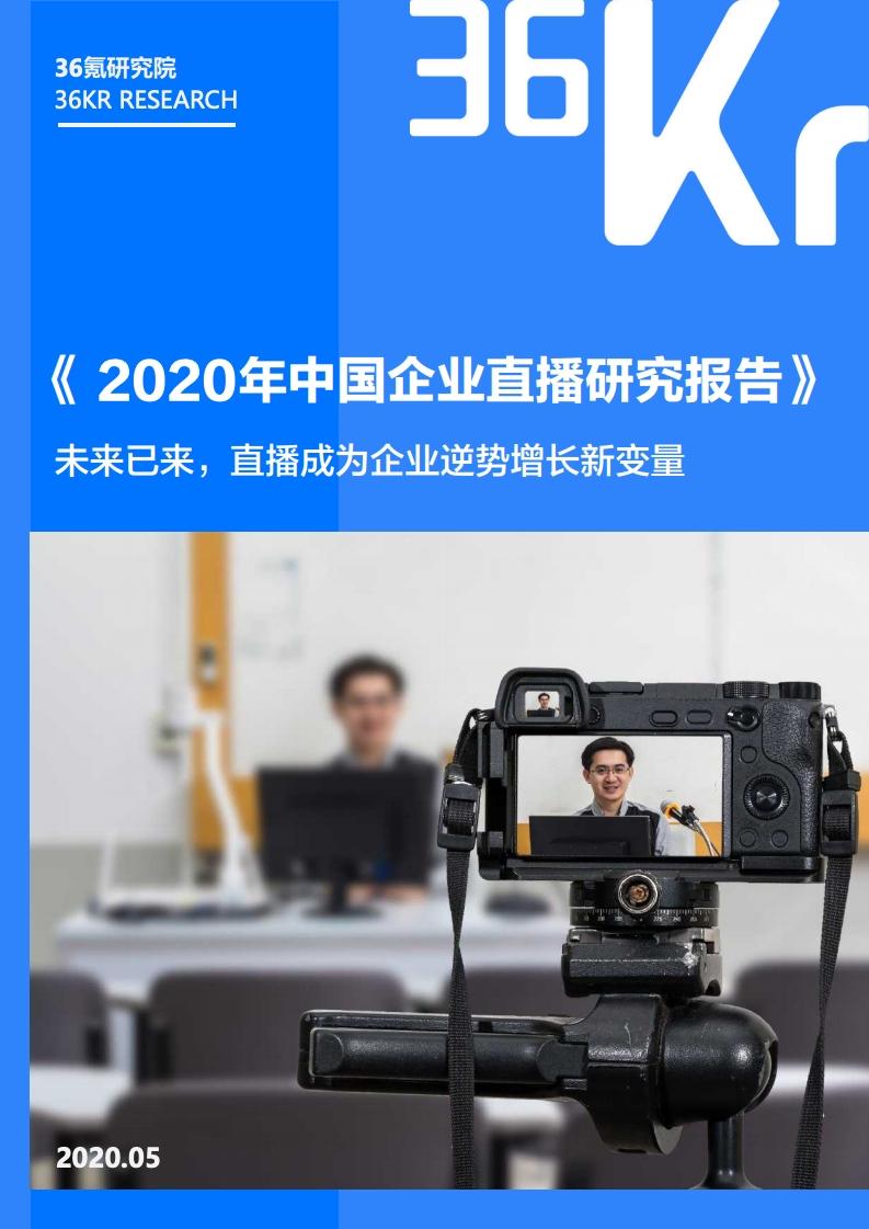36氪:2020年中国企业直播研究报告(附下载)