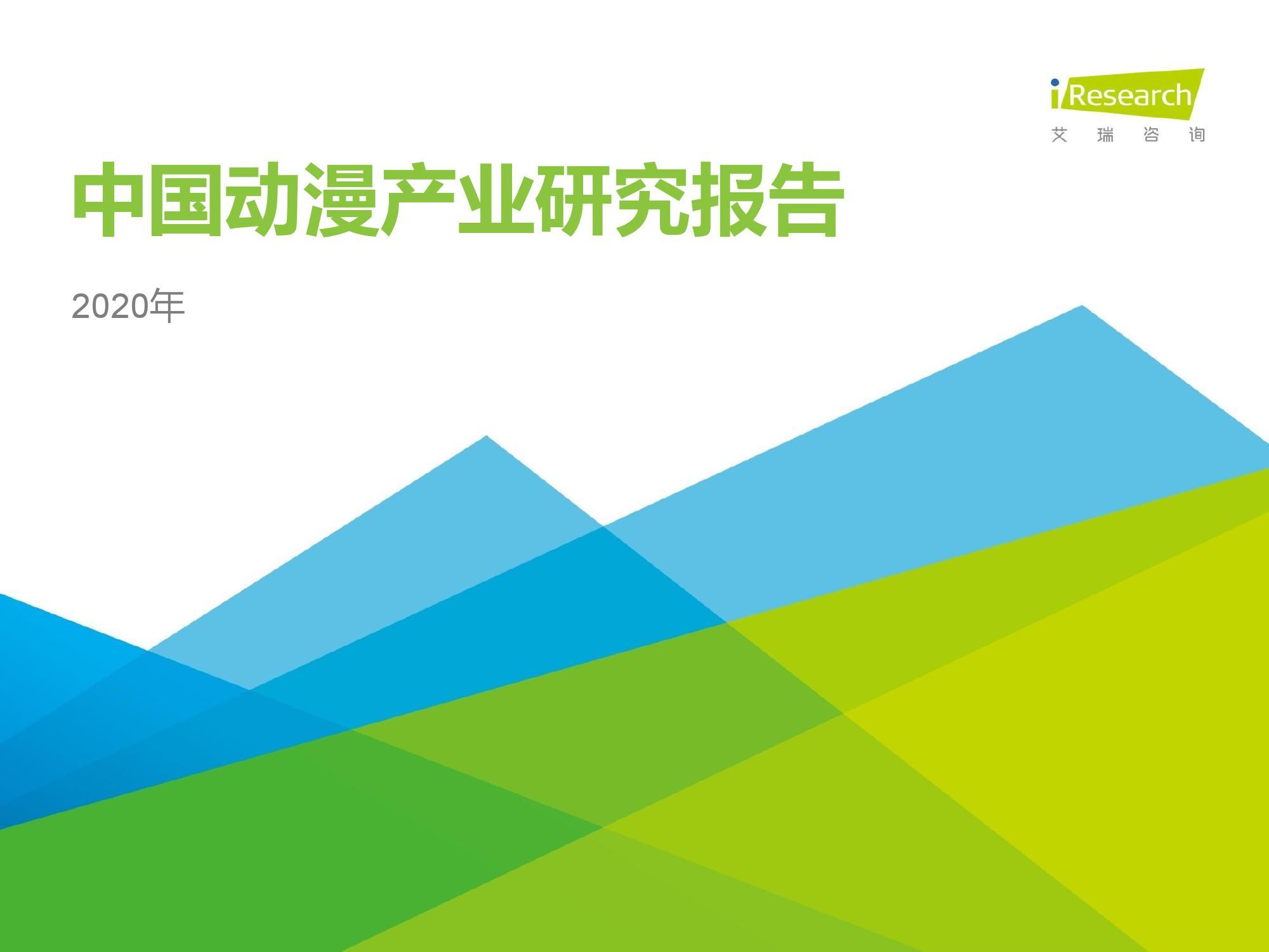 艾瑞咨询:2020年中国动漫产业研究报告(附下载)