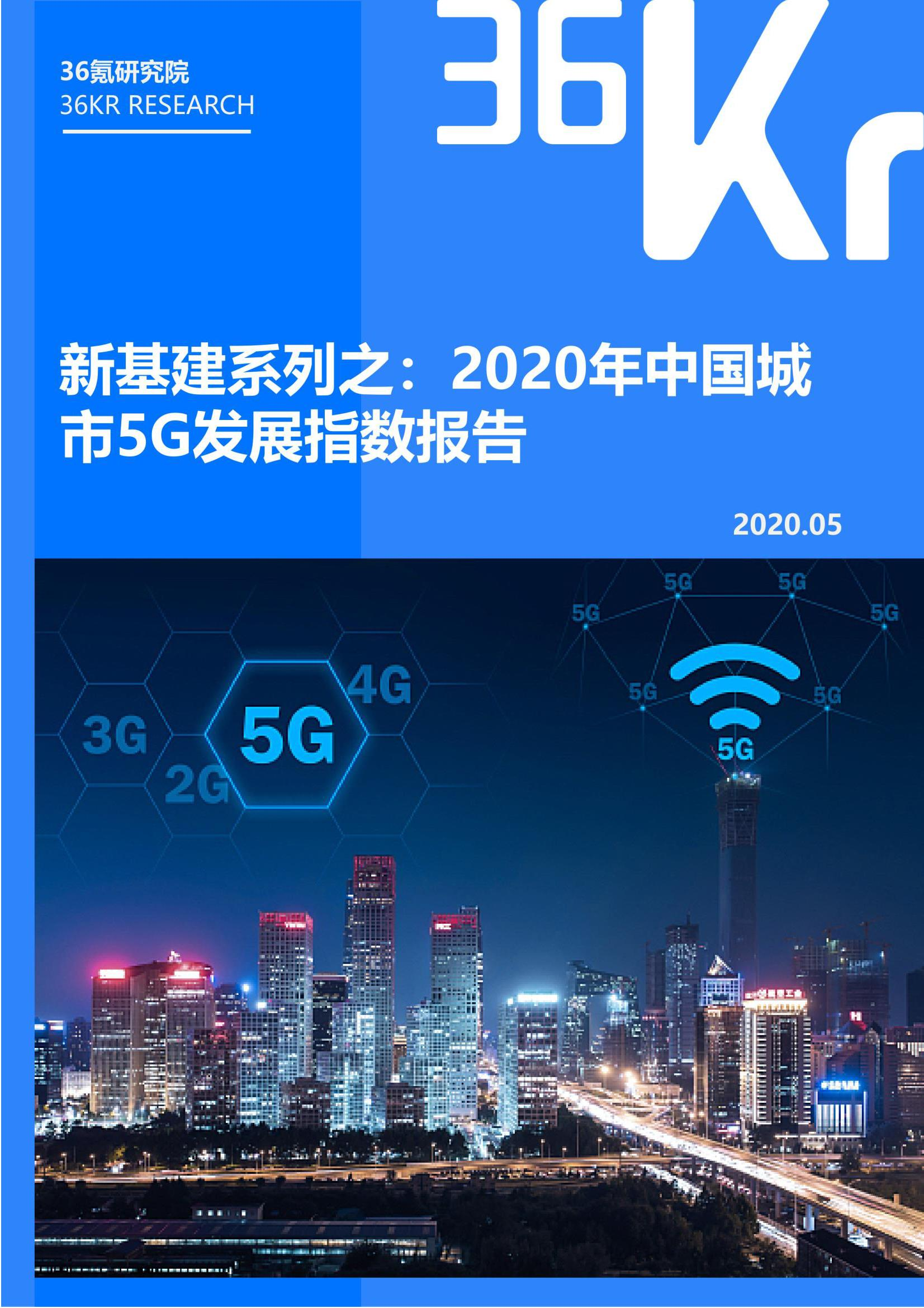 36kr:2020年中国城市5G发展指数报告(附下载)