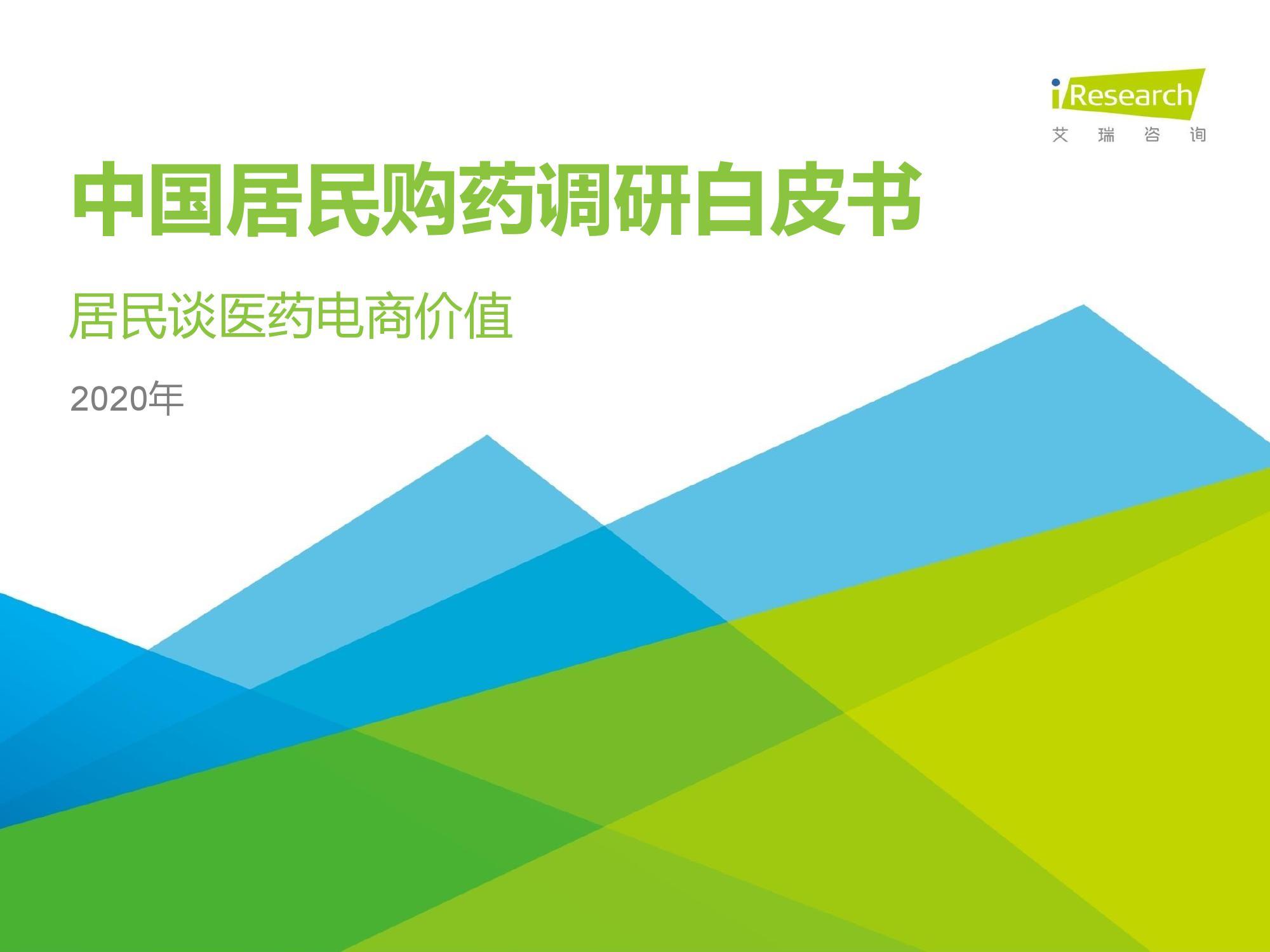 艾瑞咨询:2020年中国居民购药调研白皮书(附下载)