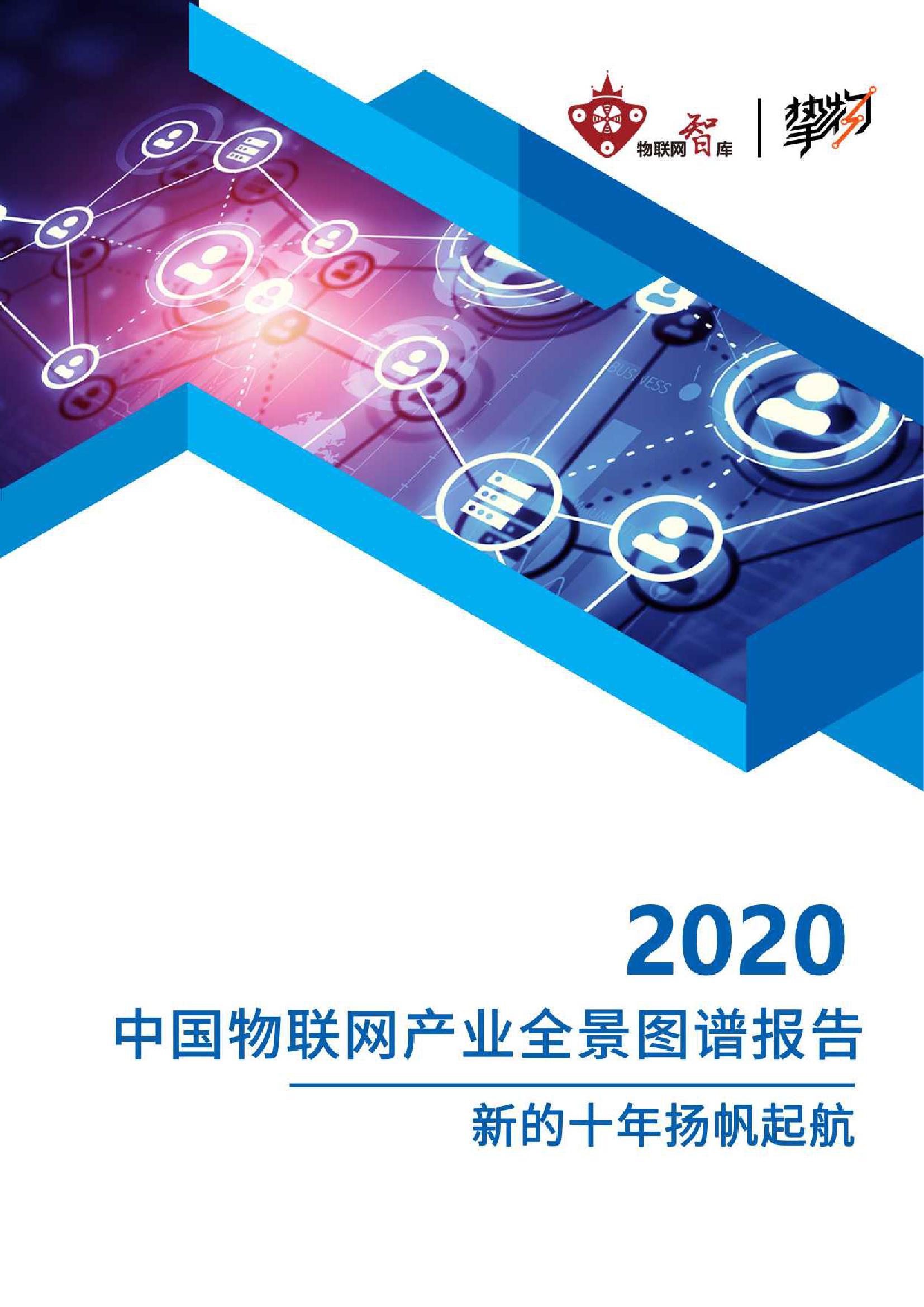 物联网智库:2020中国物联网产业全景图谱报告(附下载)
