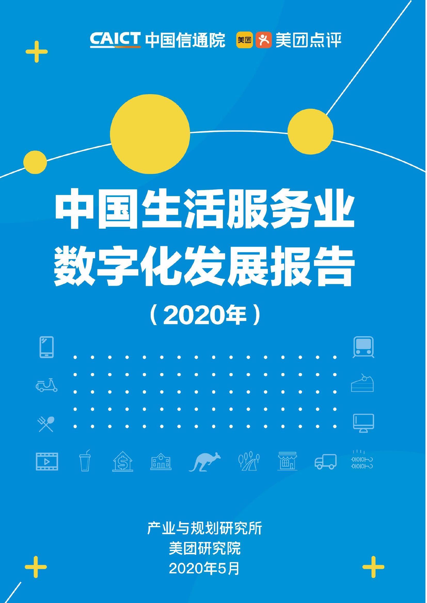 中国信通院&美团:2020中国生活服务业数字化发展报告(附下载)