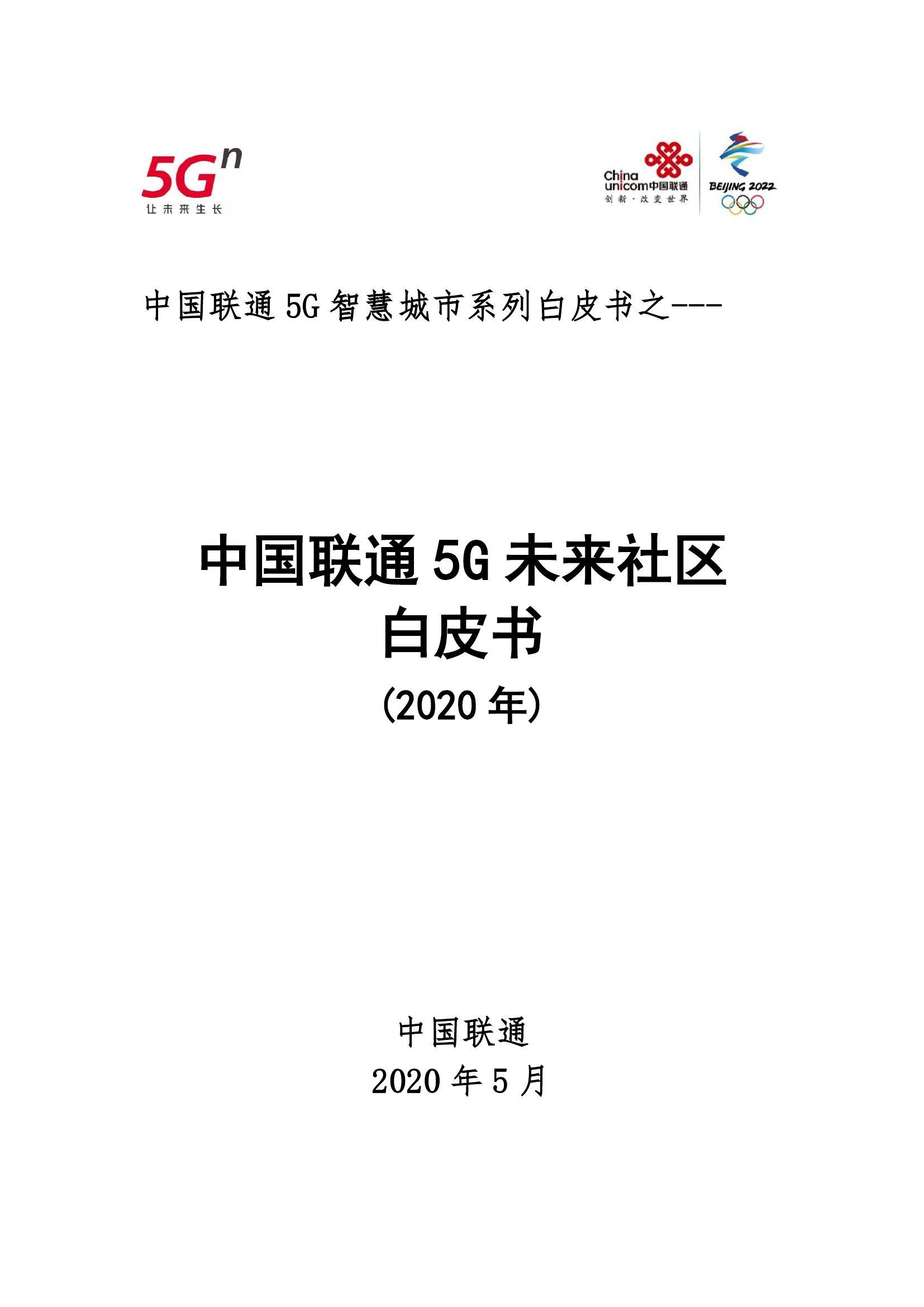 This image has an empty alt attribute; its file name is 2020年中国联通5G未来社区白皮书_000001.jpg