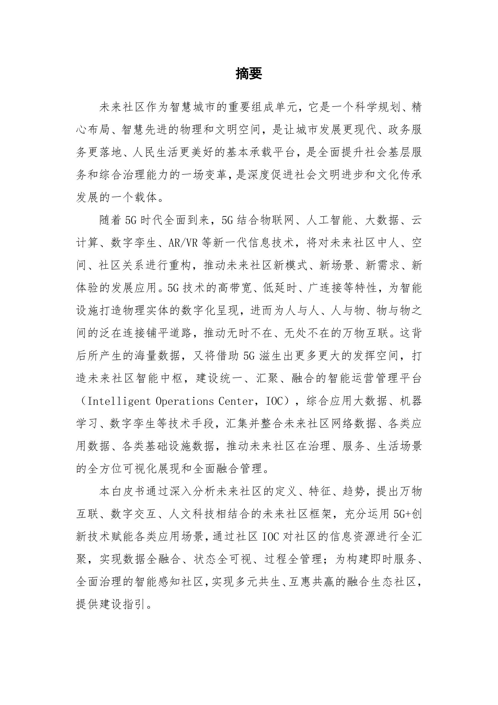 This image has an empty alt attribute; its file name is 2020年中国联通5G未来社区白皮书_000003.jpg