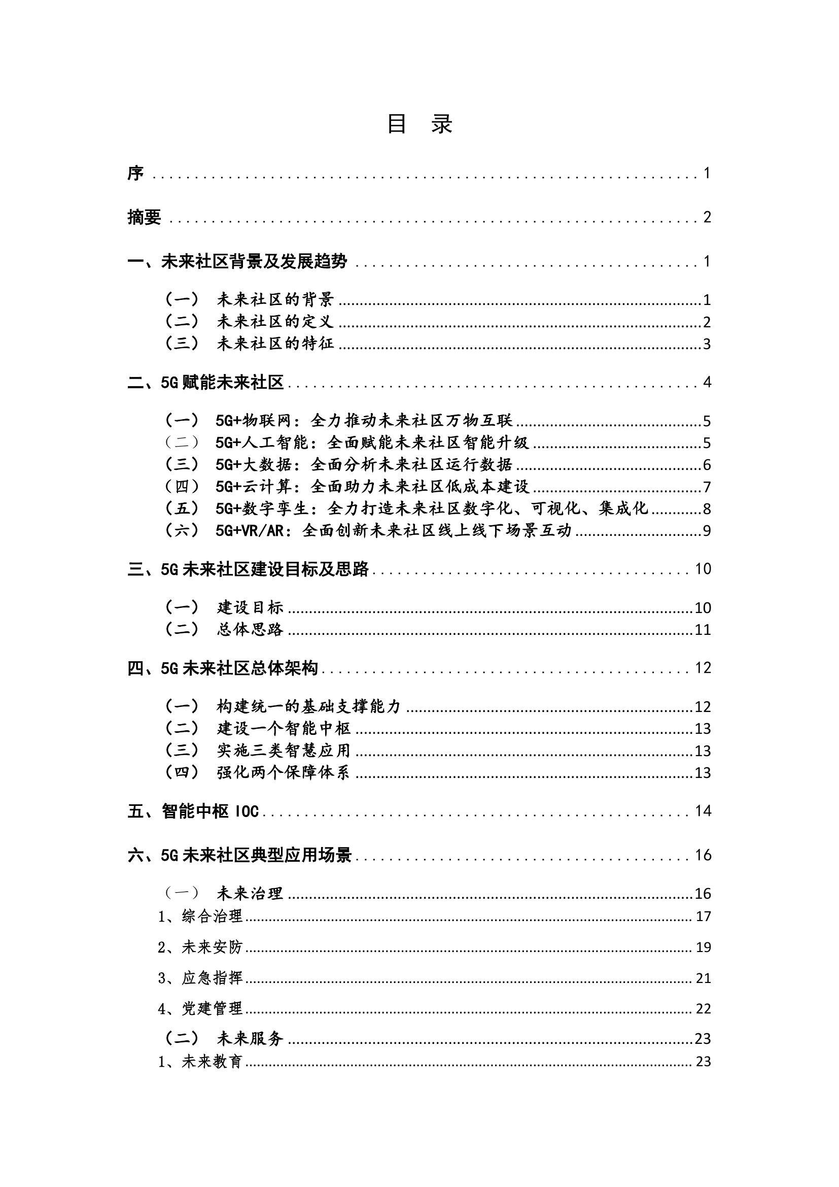 This image has an empty alt attribute; its file name is 2020年中国联通5G未来社区白皮书_000005.jpg