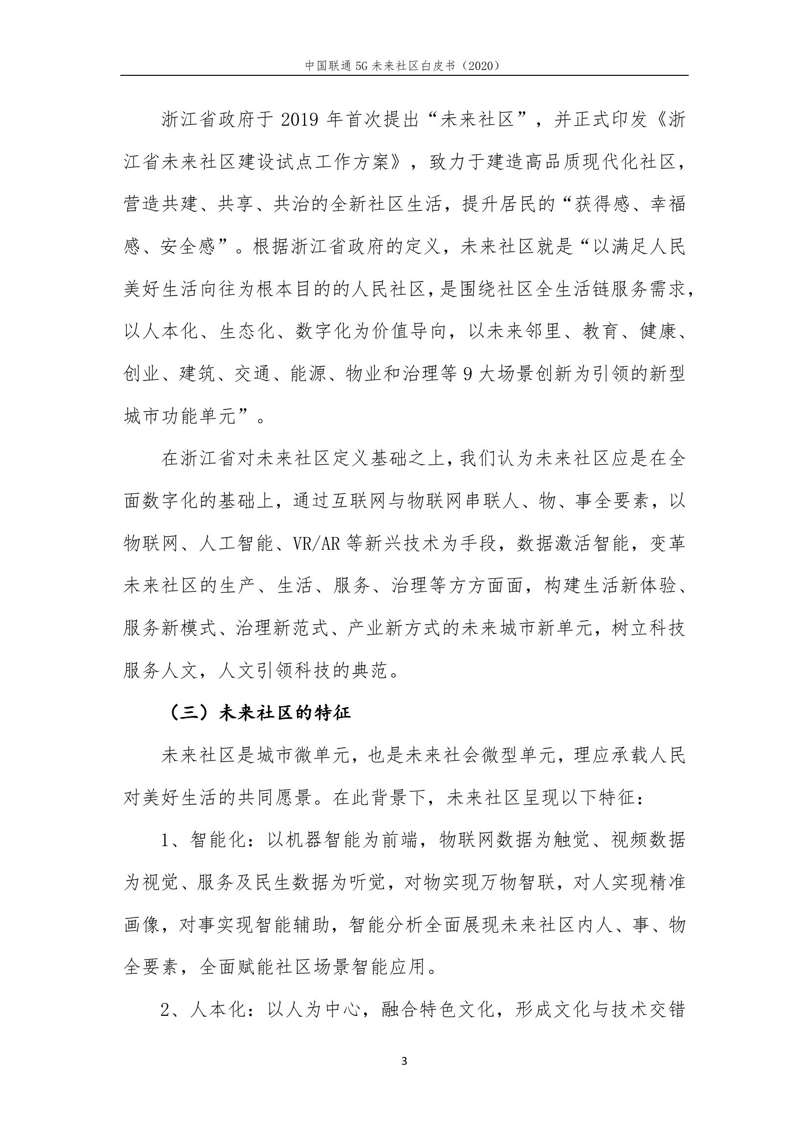 This image has an empty alt attribute; its file name is 2020年中国联通5G未来社区白皮书_000009.jpg