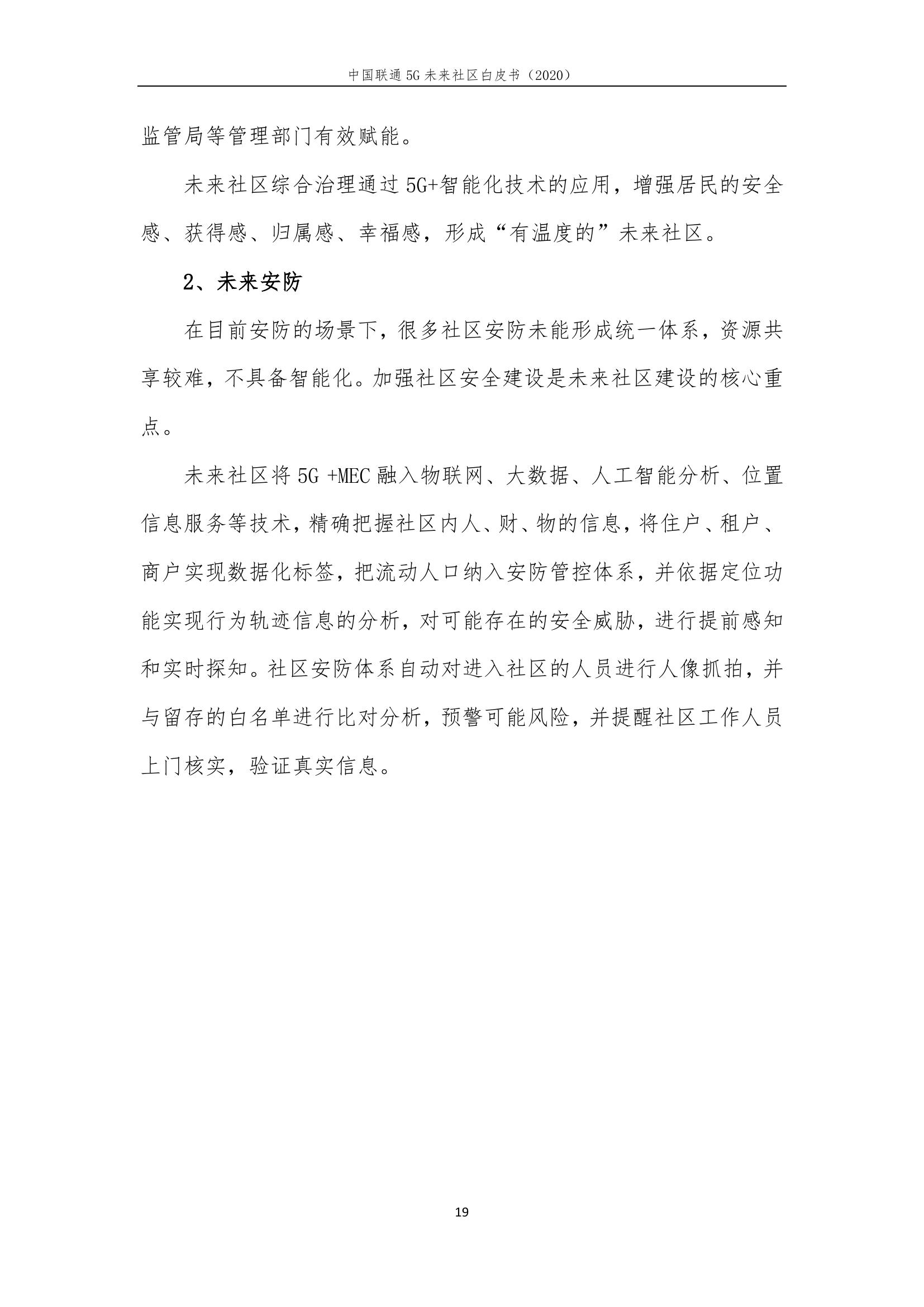 This image has an empty alt attribute; its file name is 2020年中国联通5G未来社区白皮书_000025.jpg