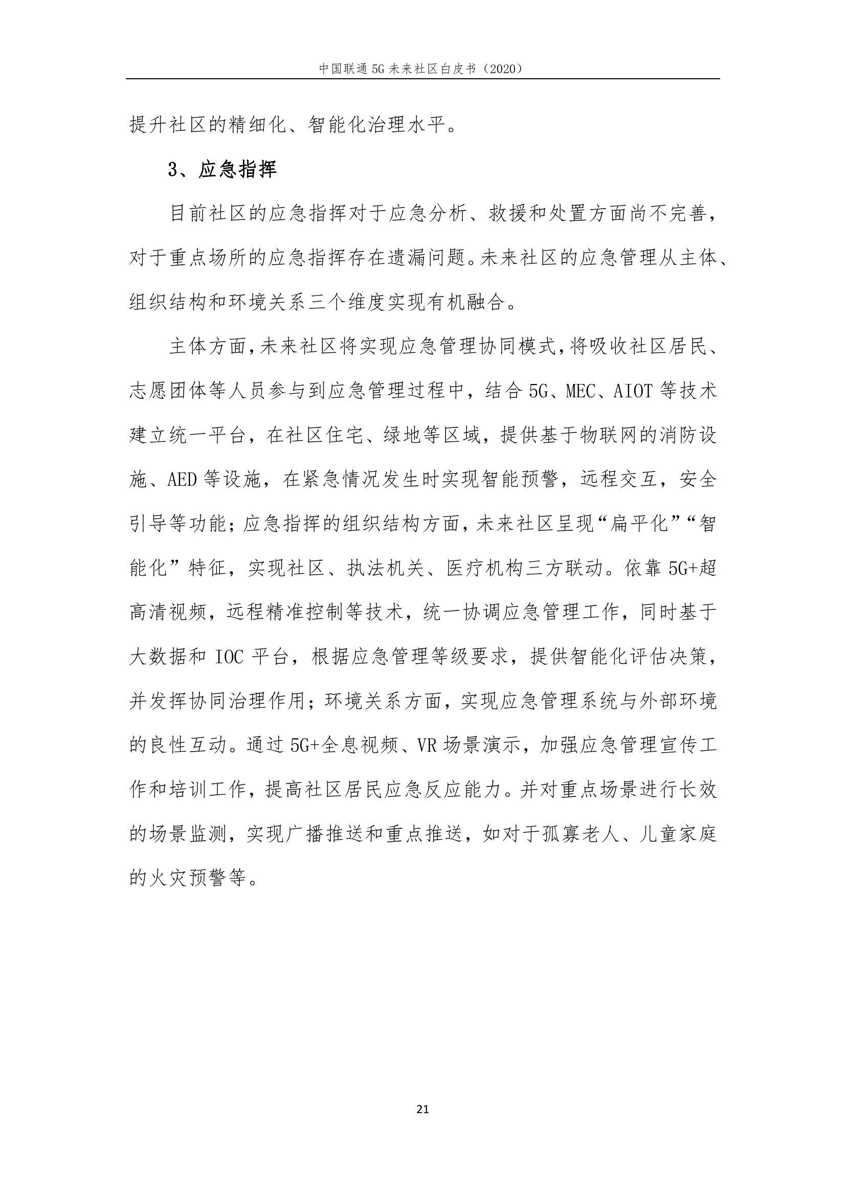 This image has an empty alt attribute; its file name is 2020年中国联通5G未来社区白皮书_000027.jpg