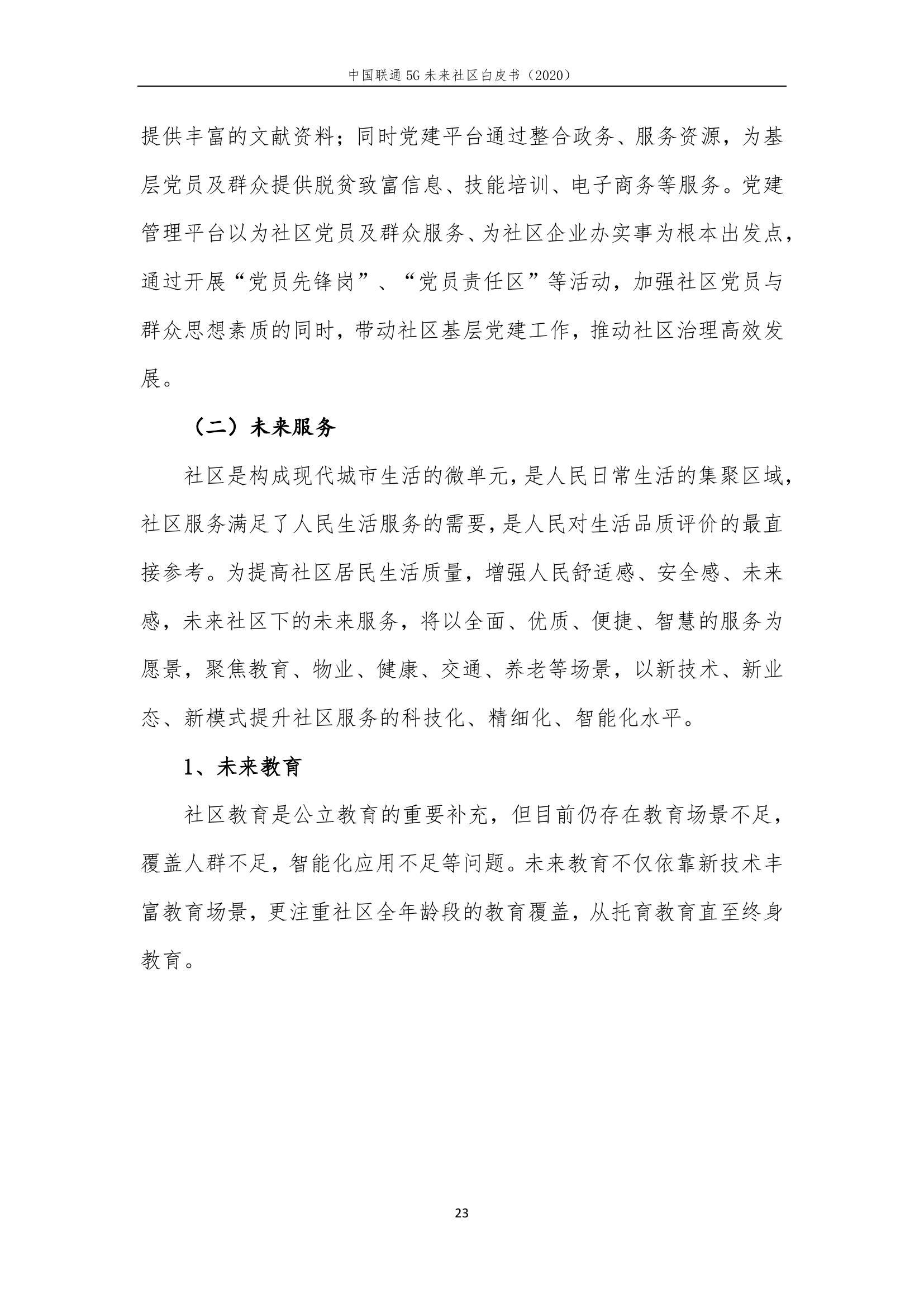 This image has an empty alt attribute; its file name is 2020年中国联通5G未来社区白皮书_000029.jpg