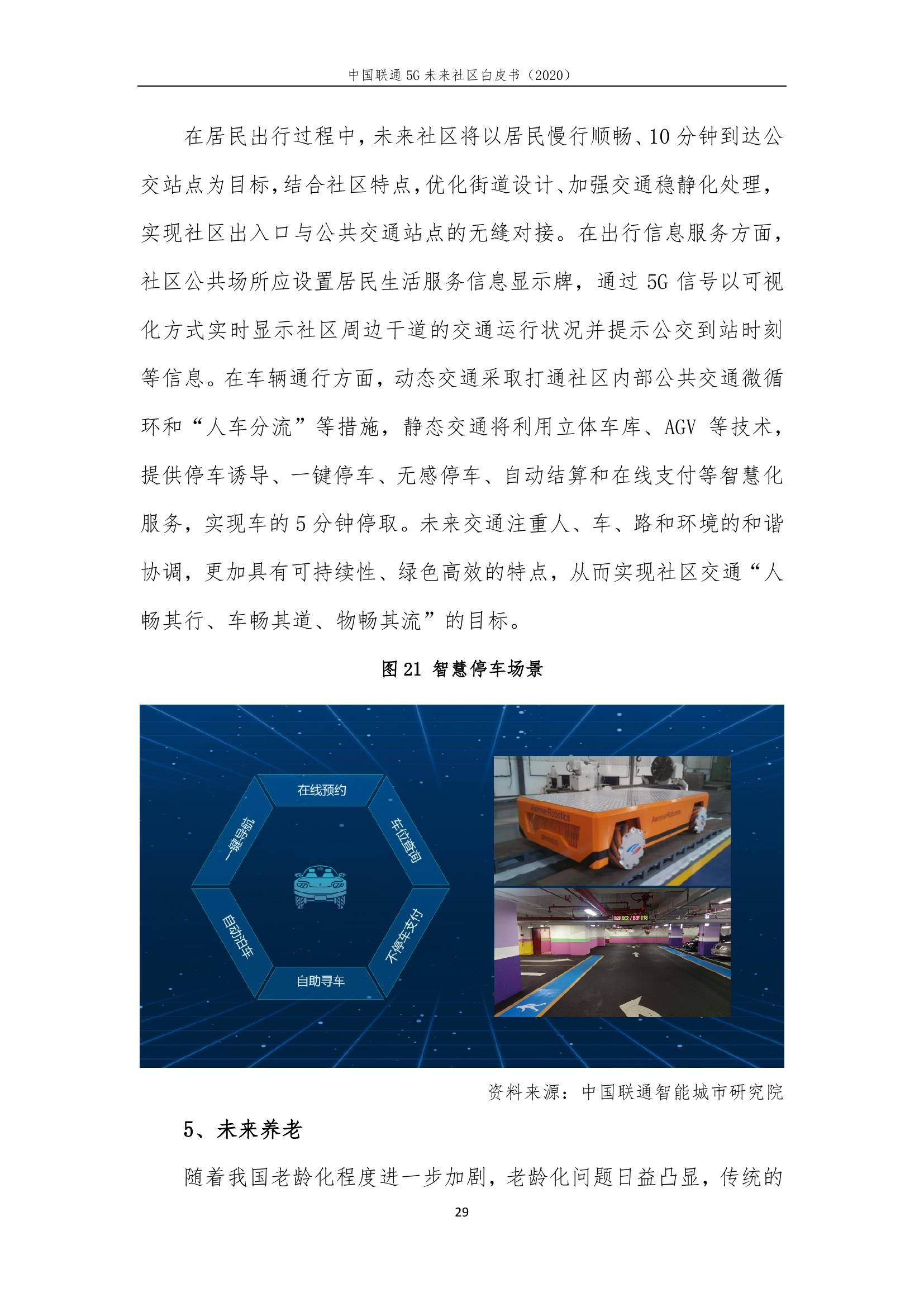 This image has an empty alt attribute; its file name is 2020年中国联通5G未来社区白皮书_000035.jpg