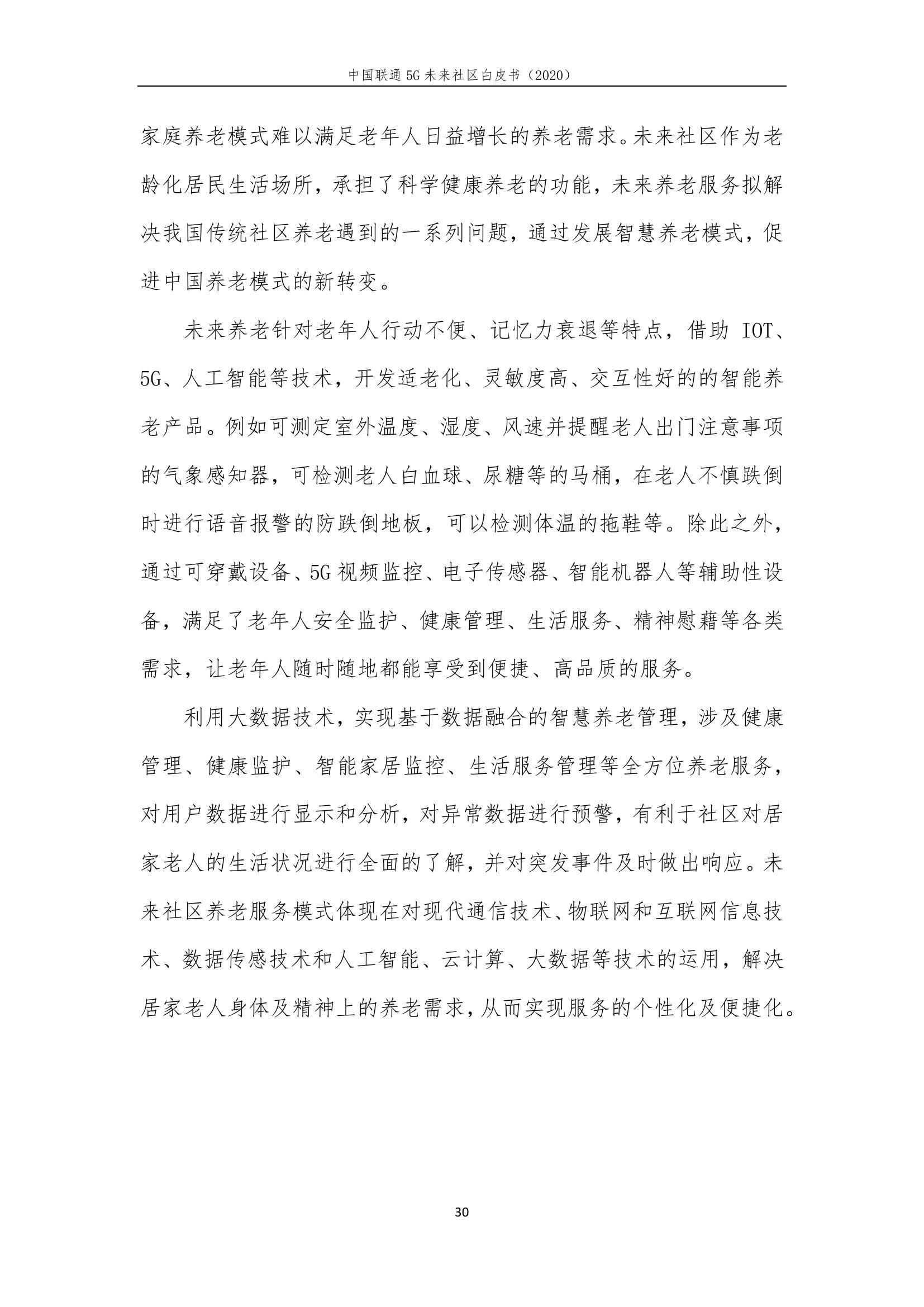 This image has an empty alt attribute; its file name is 2020年中国联通5G未来社区白皮书_000036.jpg