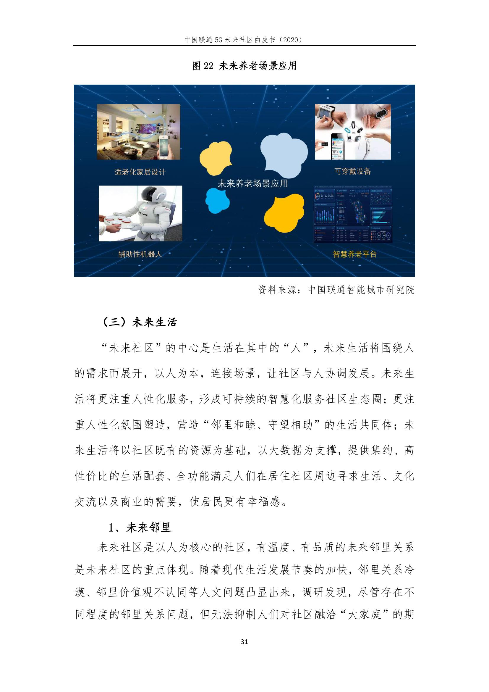 This image has an empty alt attribute; its file name is 2020年中国联通5G未来社区白皮书_000037.jpg