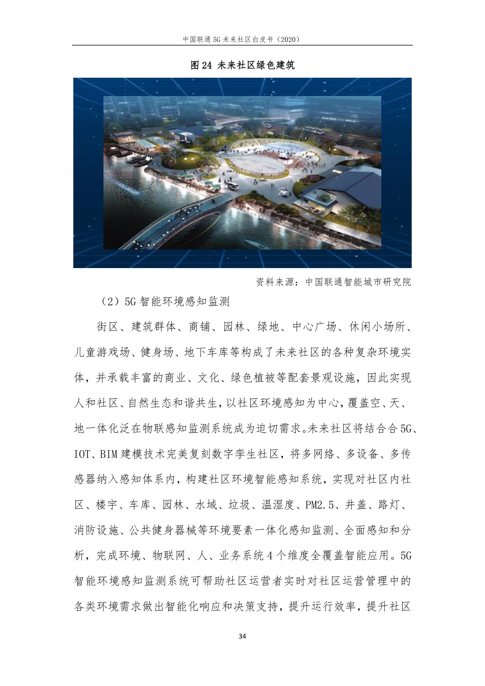 This image has an empty alt attribute; its file name is 2020年中国联通5G未来社区白皮书_000040.jpg