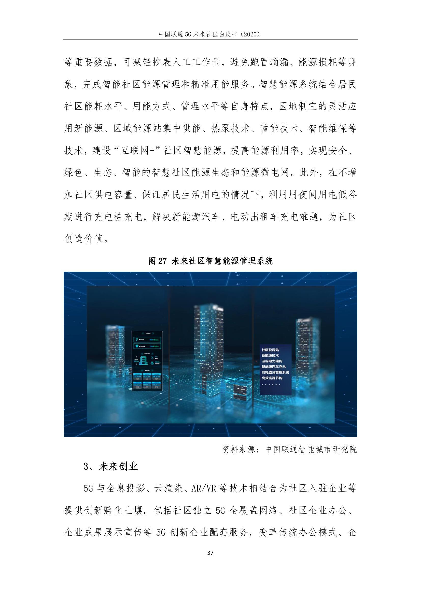 This image has an empty alt attribute; its file name is 2020年中国联通5G未来社区白皮书_000043.jpg