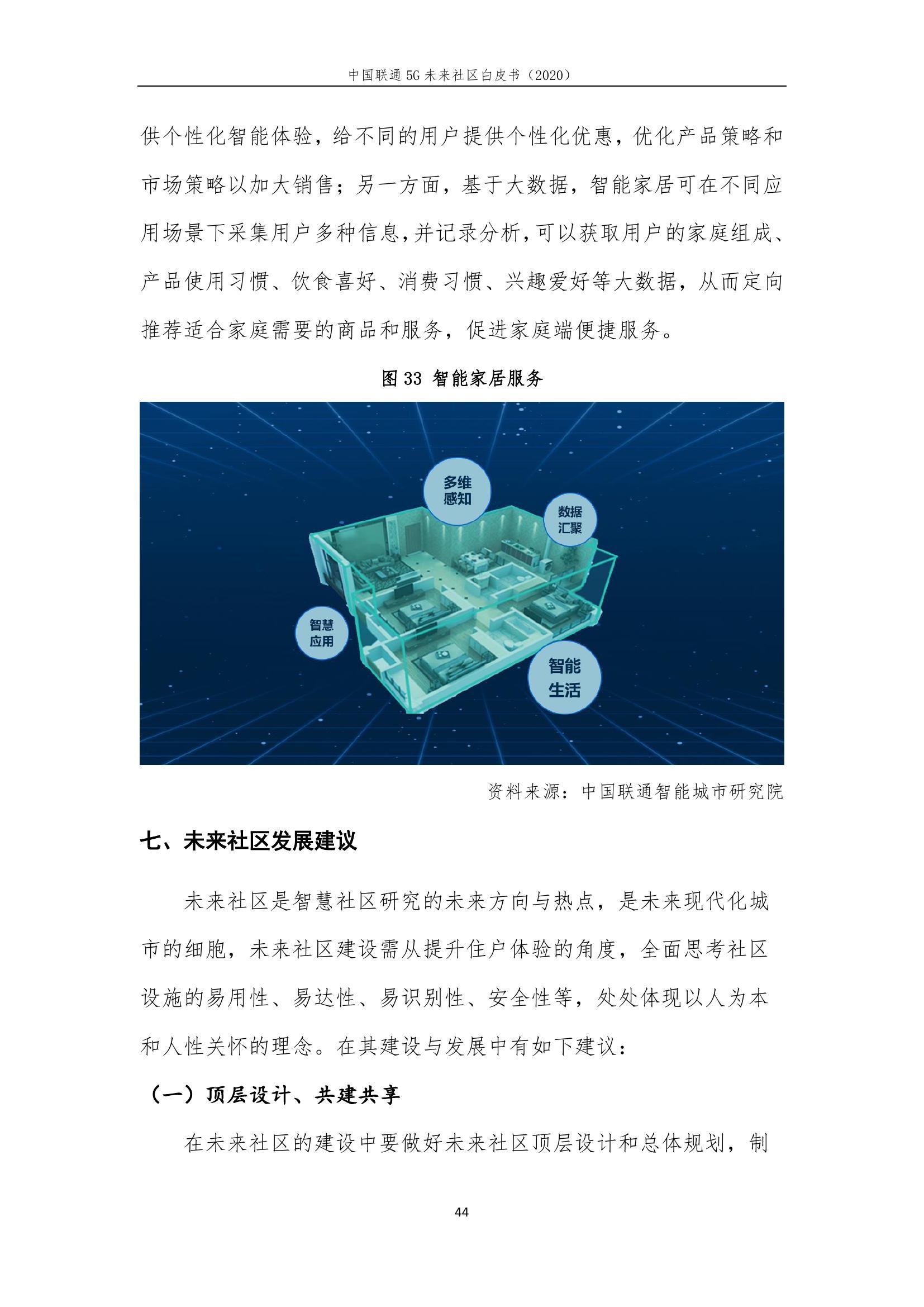 This image has an empty alt attribute; its file name is 2020年中国联通5G未来社区白皮书_000050.jpg