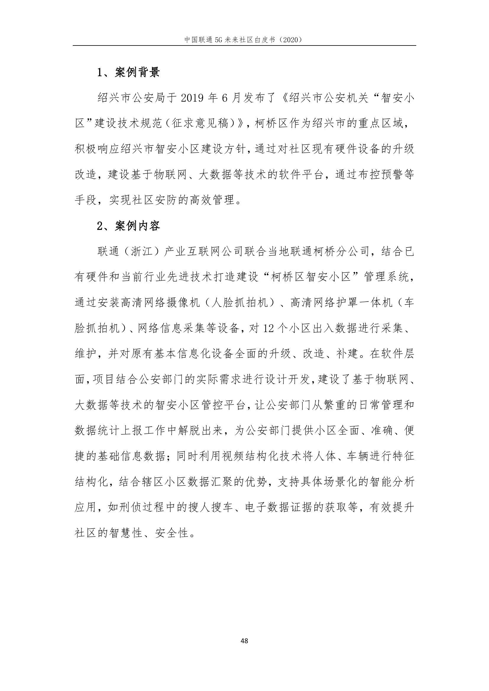 This image has an empty alt attribute; its file name is 2020年中国联通5G未来社区白皮书_000054.jpg