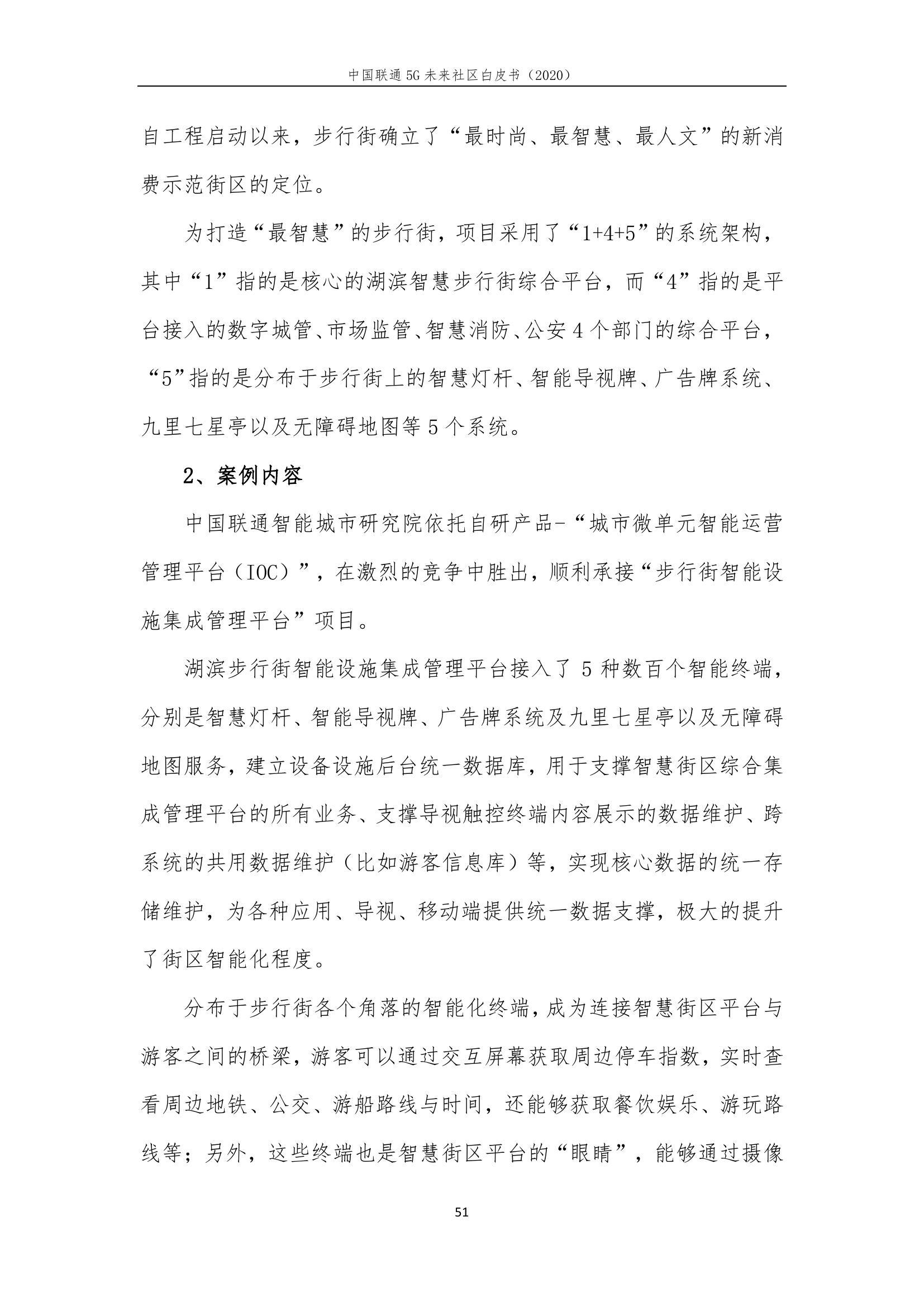 This image has an empty alt attribute; its file name is 2020年中国联通5G未来社区白皮书_000057.jpg