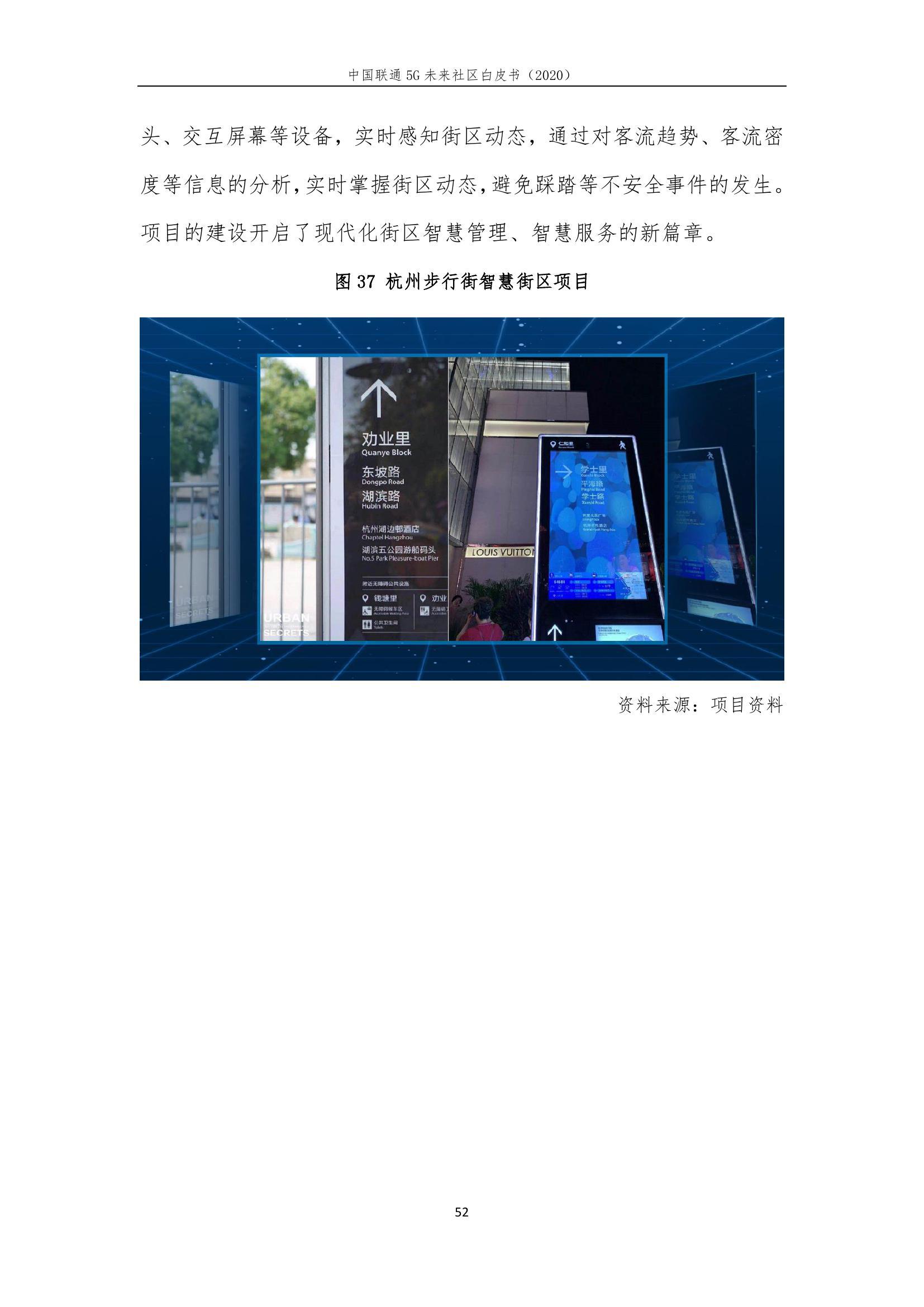 This image has an empty alt attribute; its file name is 2020年中国联通5G未来社区白皮书_000058.jpg