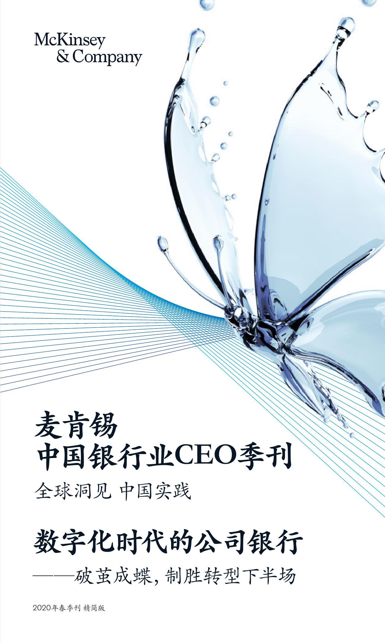 麦肯锡:2020年中国银行业CEO春季刊