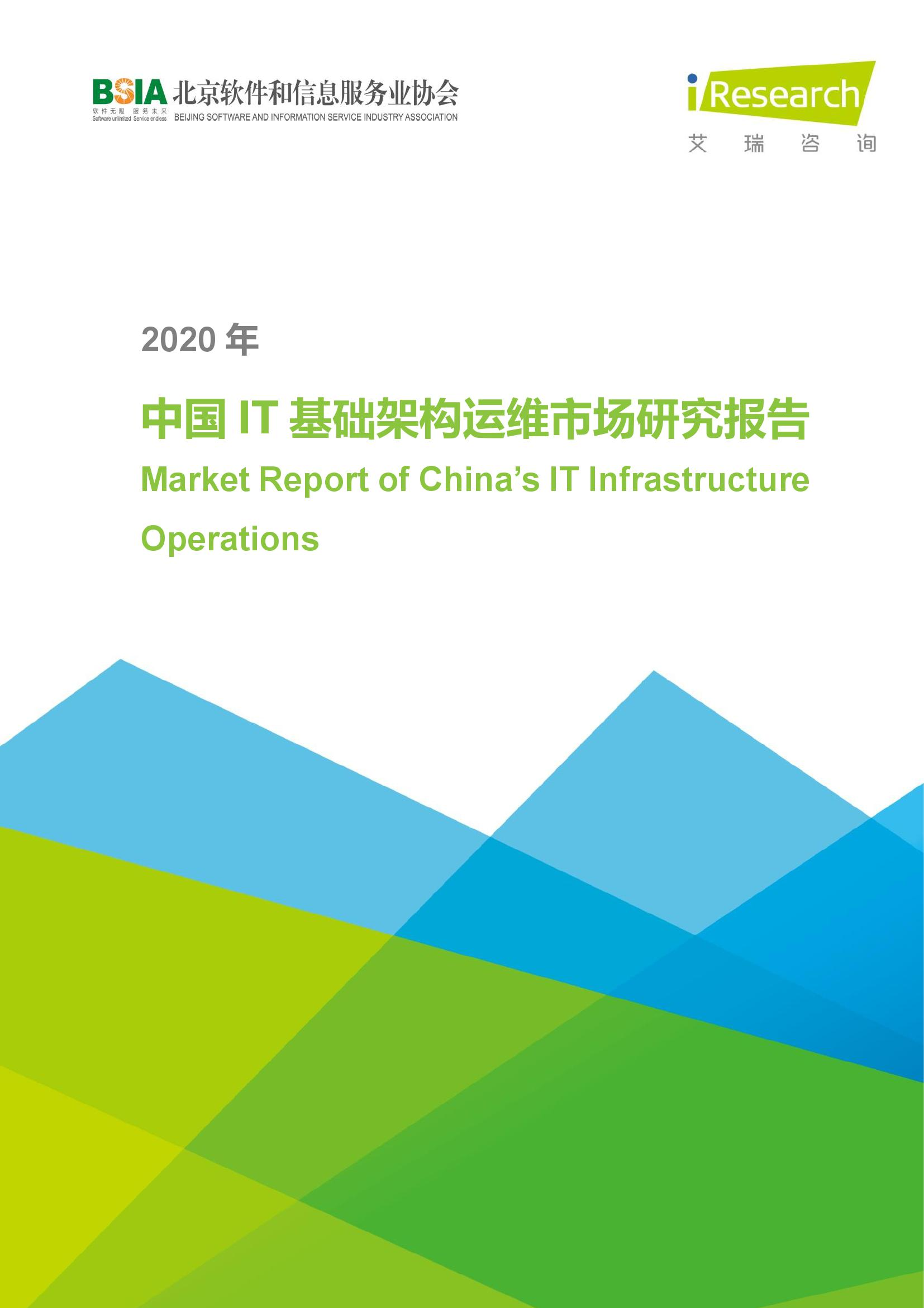 艾瑞咨询:2020年中国IT基础架构运维市场研究报告(附下载)