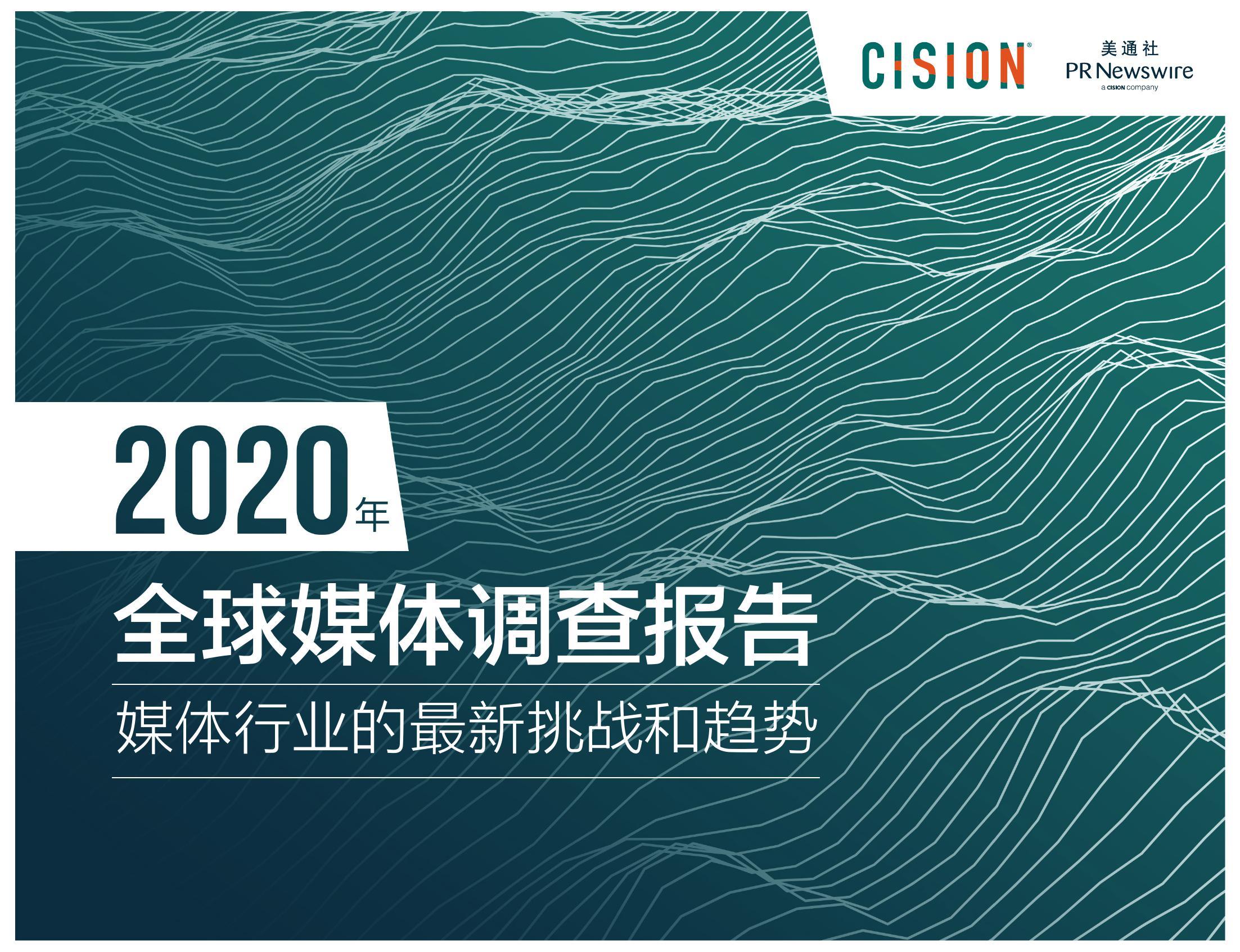 CISION:2020年全球媒体调查报告(附下载)