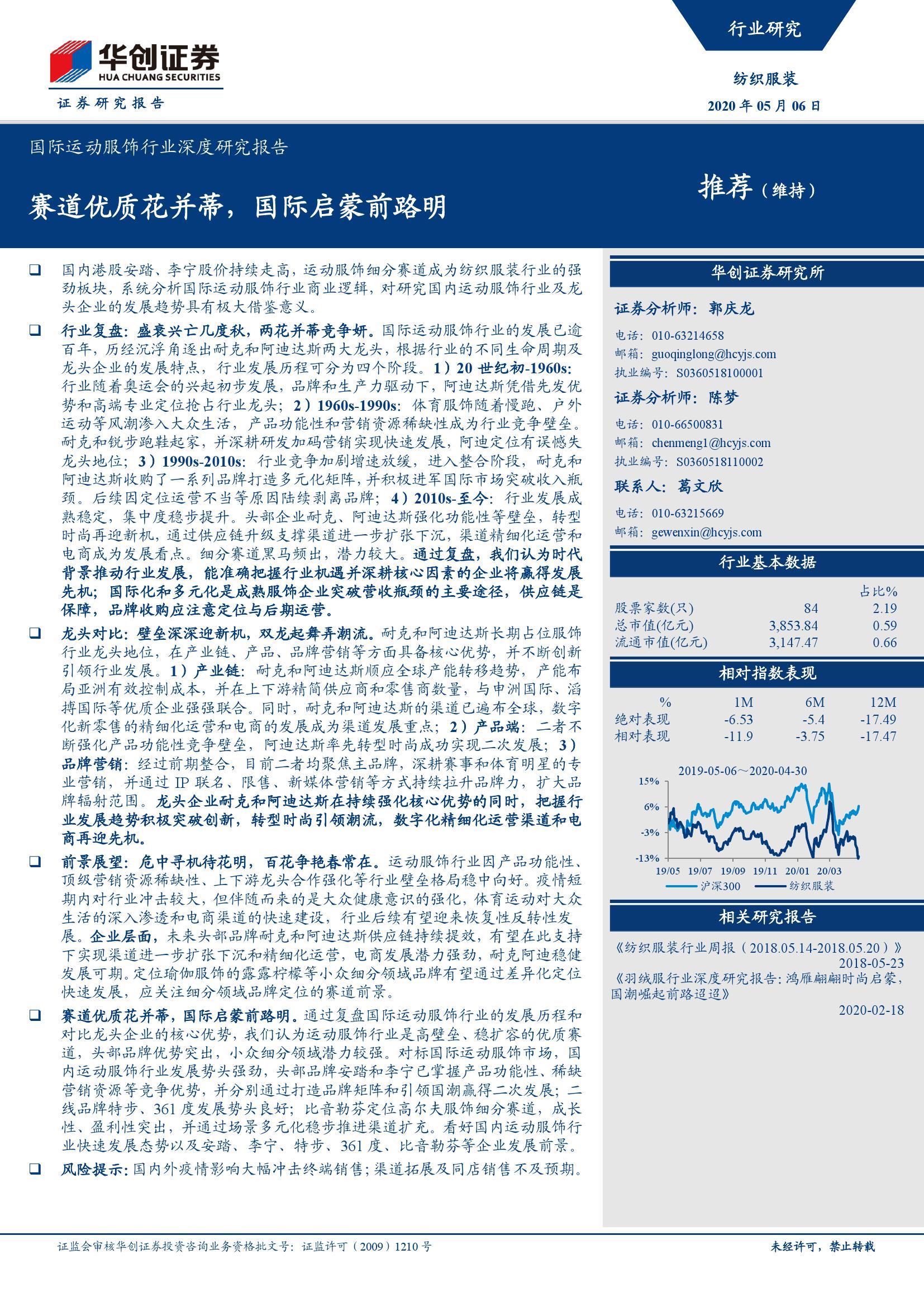 华创证券:2020年国际运动服饰行业深度研究报告(附下载)