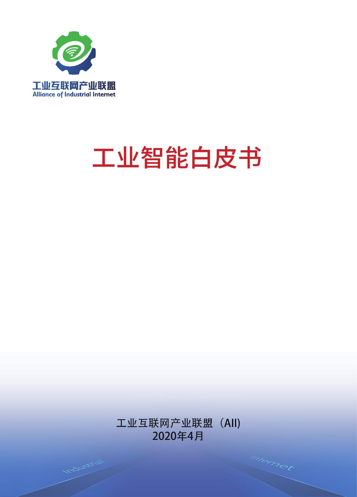 工业互联网产业联盟:2020年工业智能白皮书 (附下载)