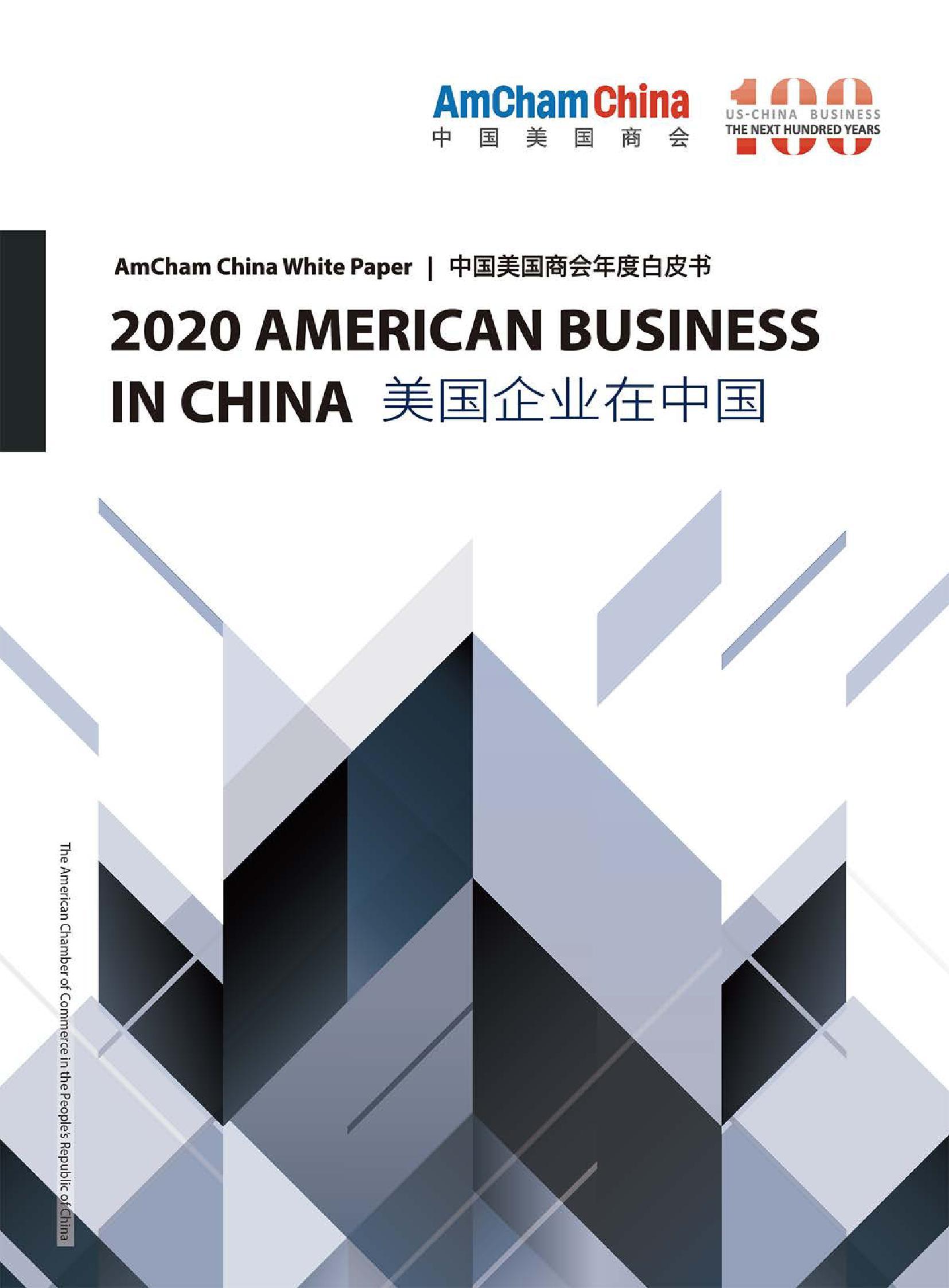 中国美国商会:2020年度美国企业在中国白皮书