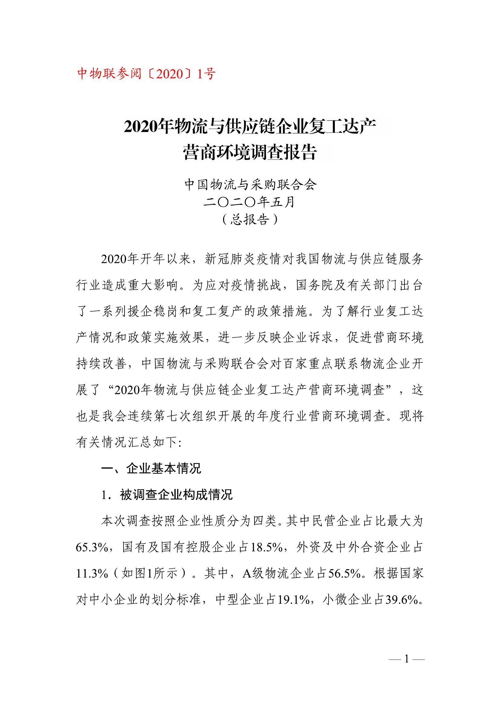 中国物流与采购联合会:2020年物流与供应链企业复工达产营商环境调查报告(附下载)