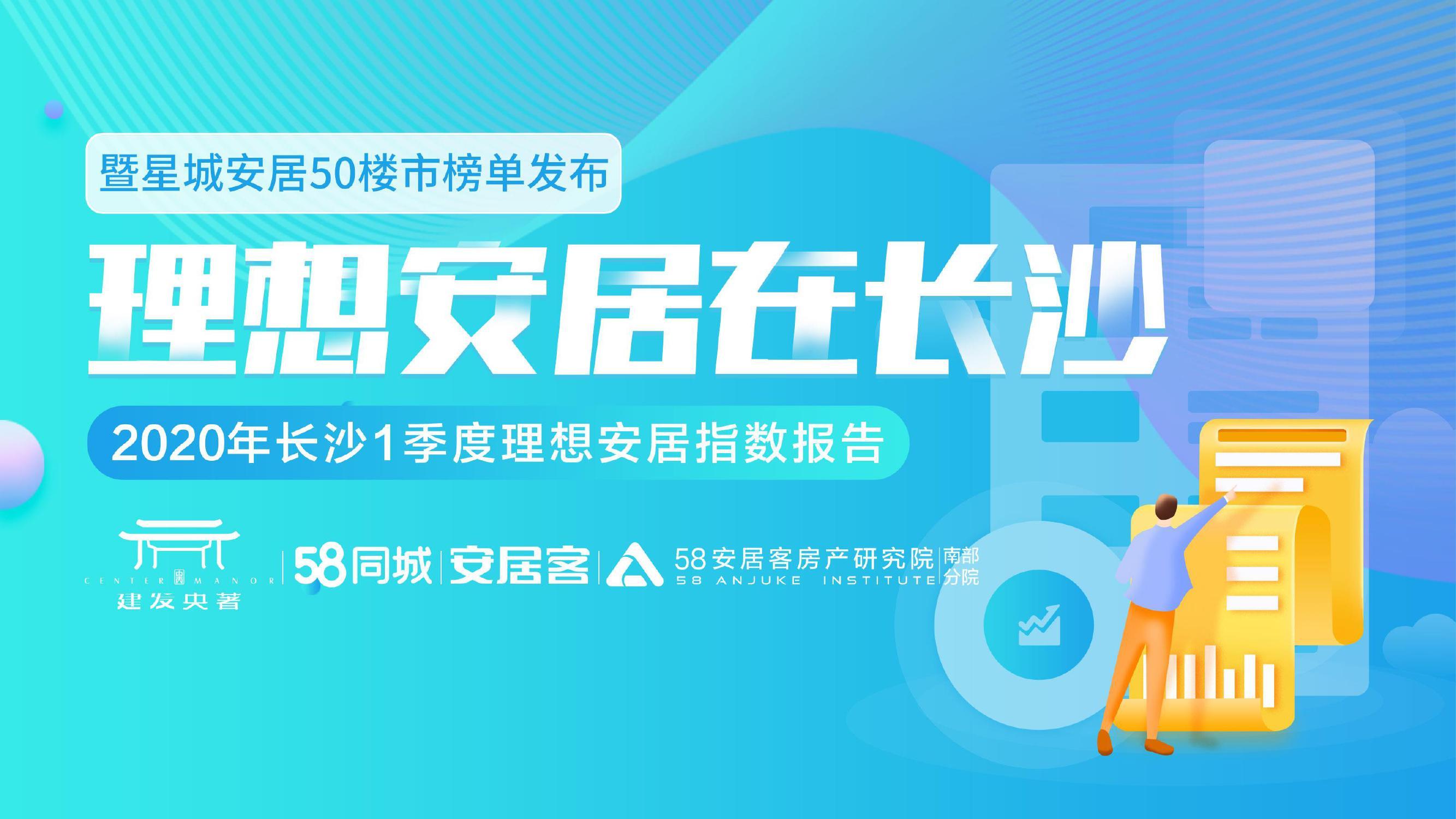 58安居客:2020年第一季度长沙理想安居指数报告(附下载)