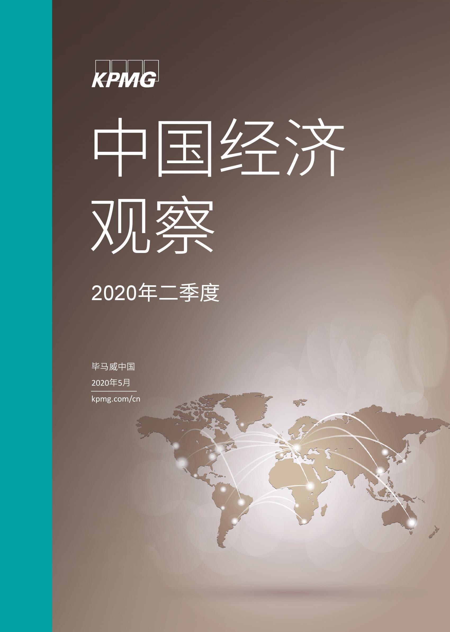 毕马威:2020年第二季度中国经济观察报告(附下载)