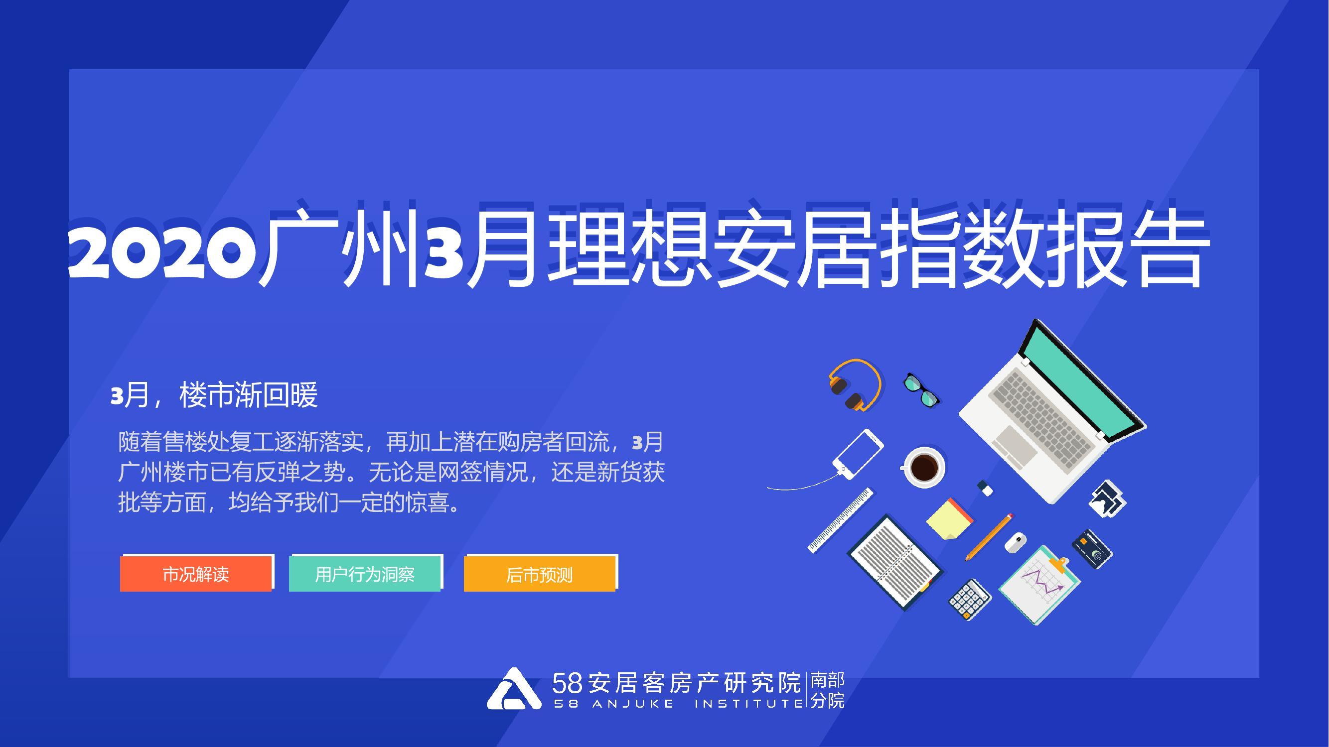 58安居客:2020年3月广州理想安居指数报告(附下载)