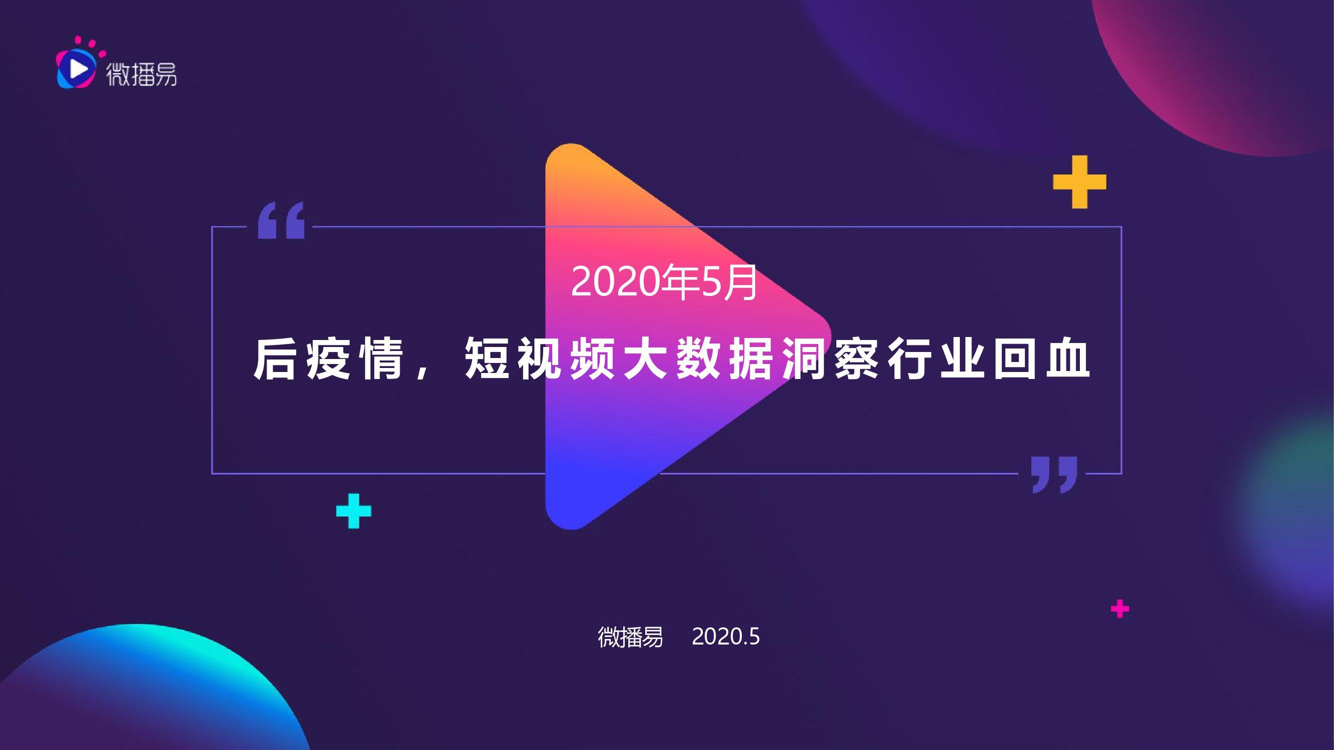 微播易:2020年5月短视频大数据行业洞察
