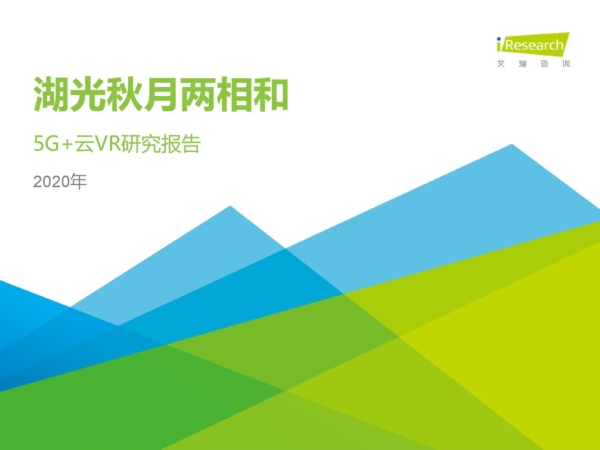 艾瑞咨询:2020年5G+云VR研究报告(附下载)