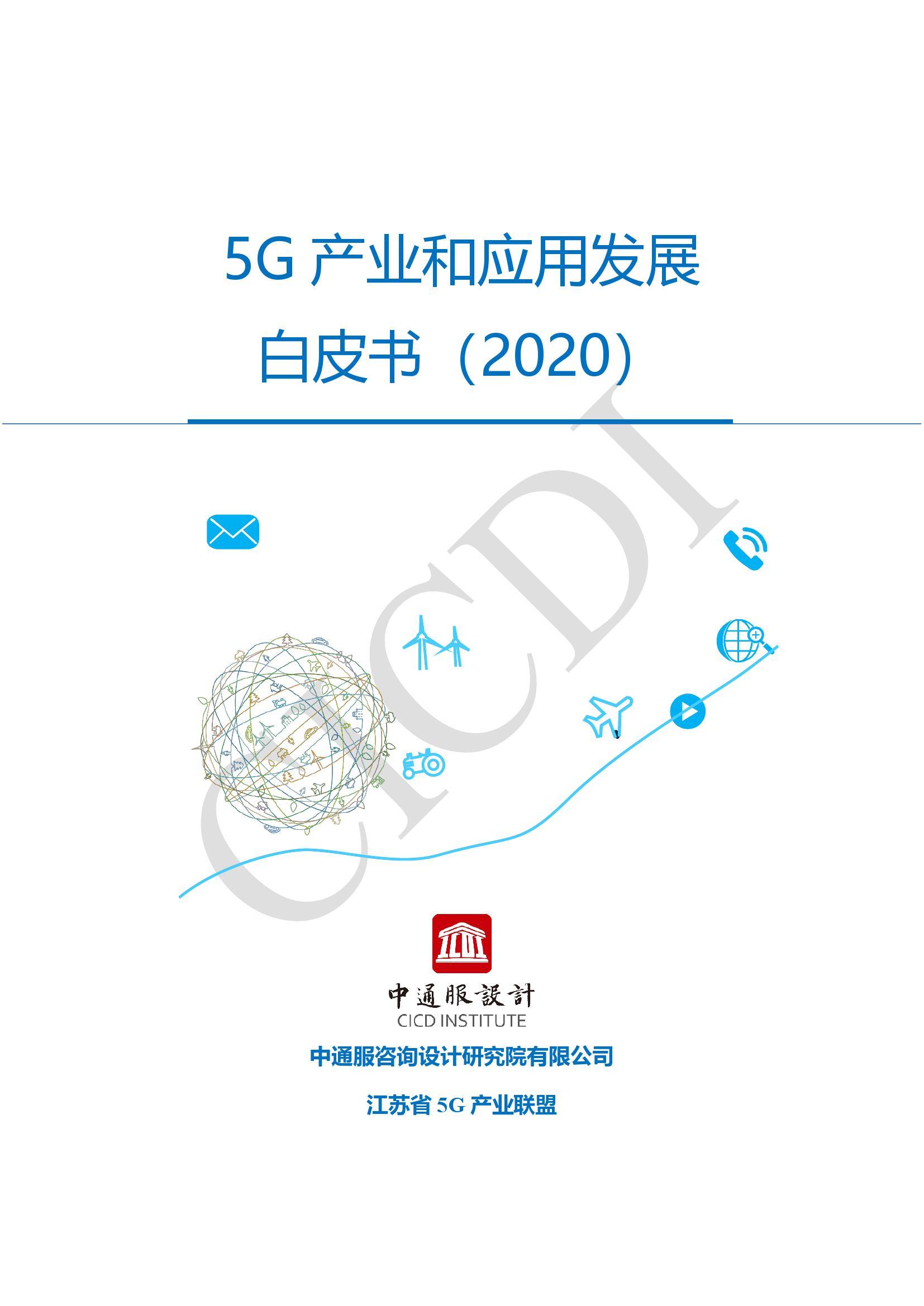 中通服设计院:2020年5G产业和应用发展白皮书(附下载)
