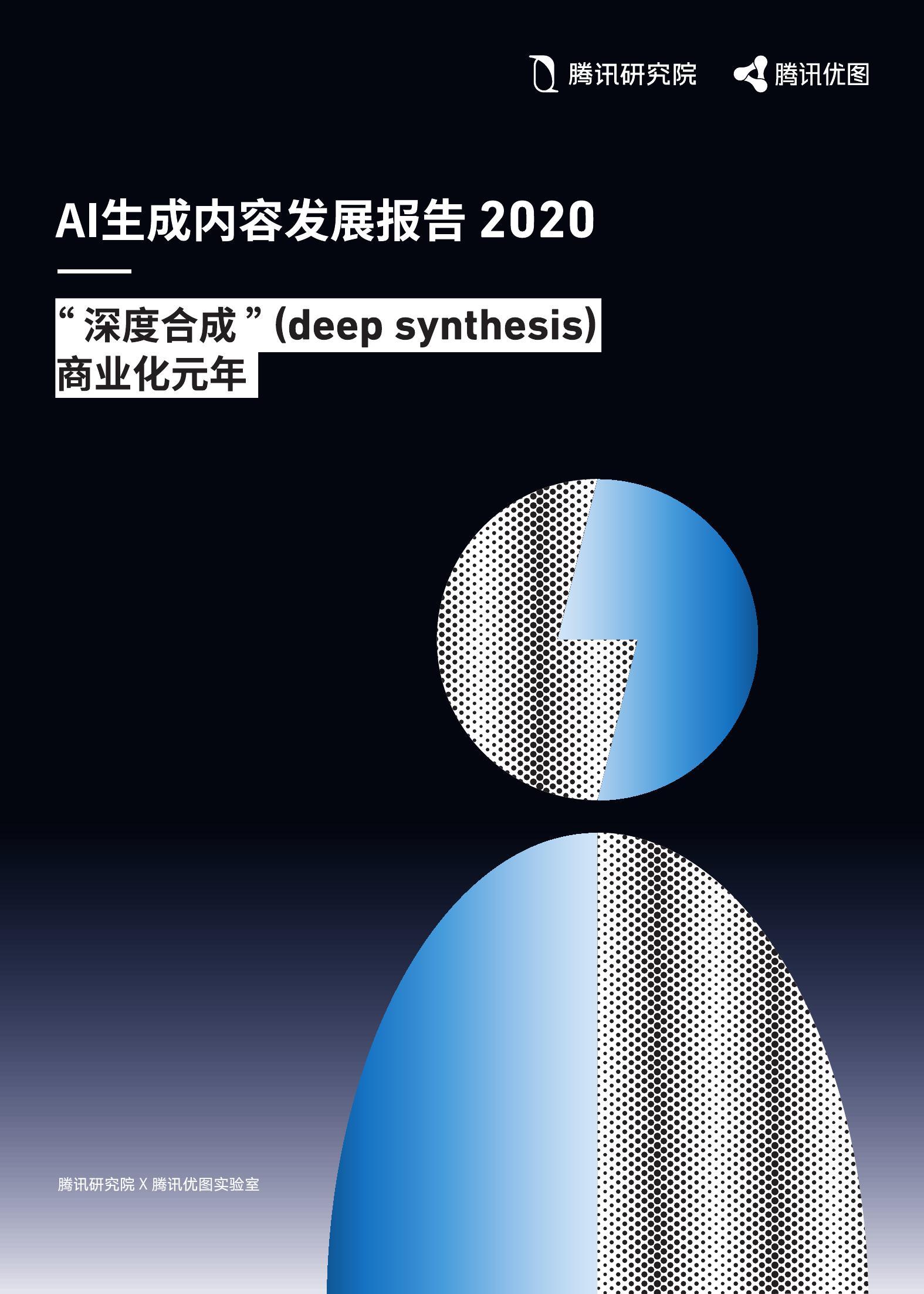 腾讯研究院:2020年AI生成内容发展报告(附下载)