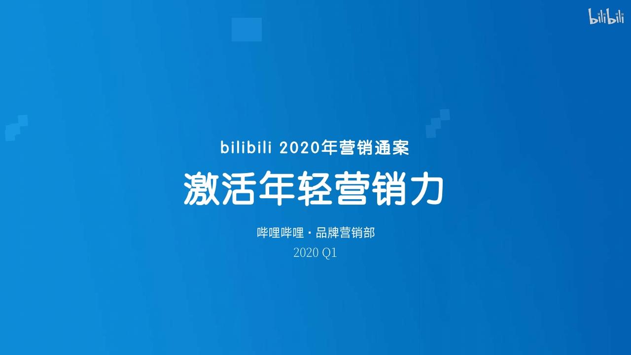 2020年B站营销通案(附下载)