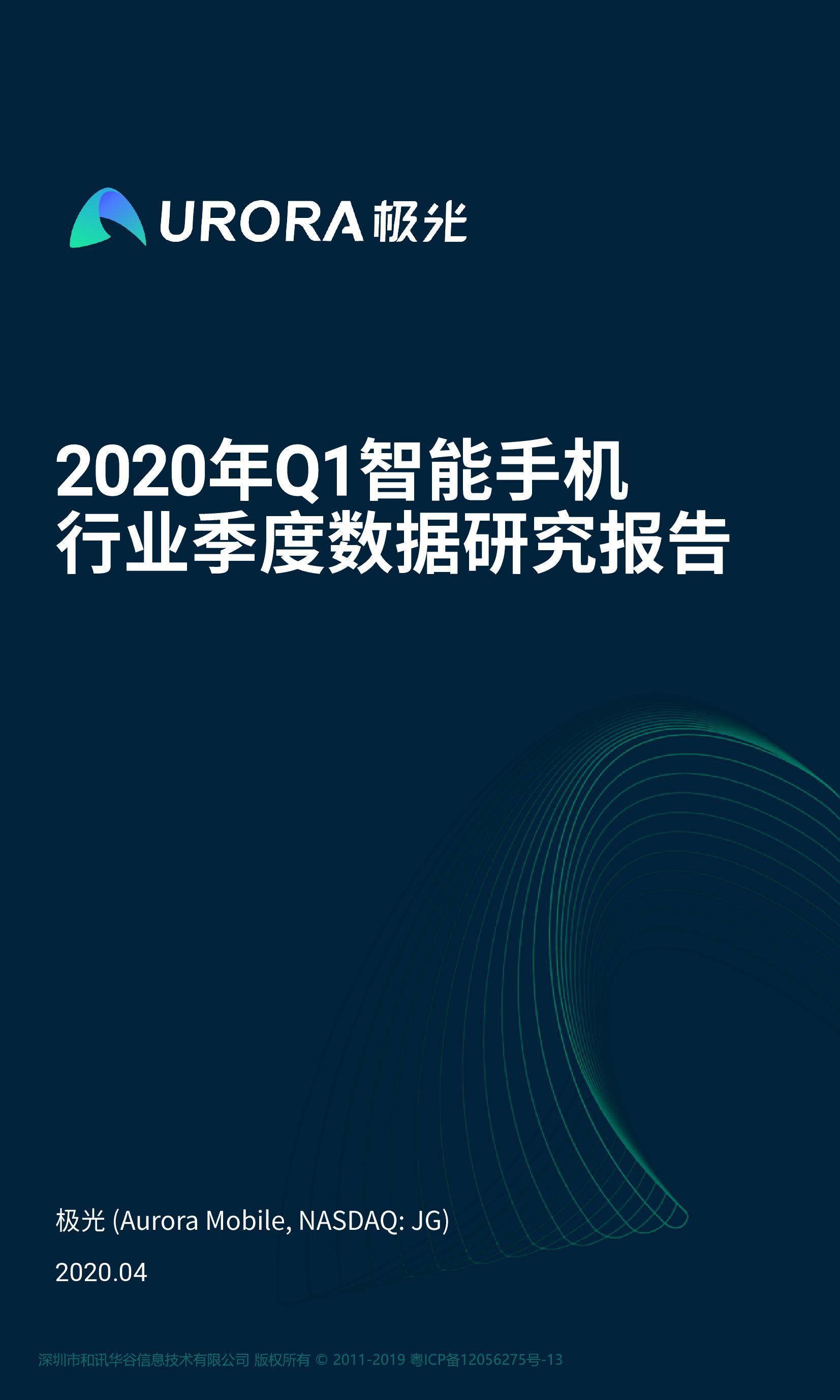 极光:2020年Q1智能手机行业季度数据研究报告(附下载)