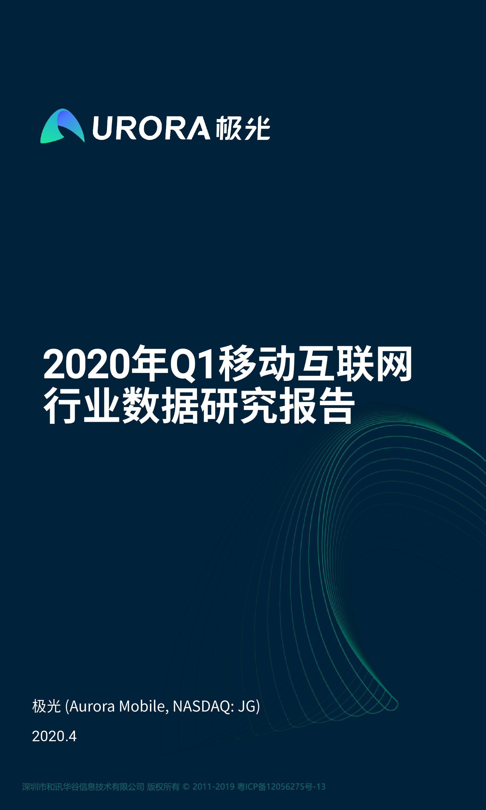 极光:2020年Q1移动互联网行业数据研究报告(附下载)